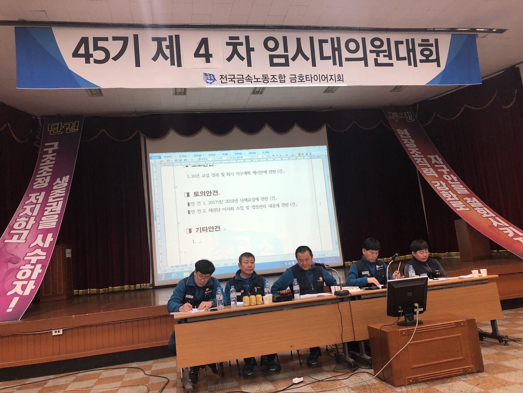 4차긴급 임시대의원대회 (15).jpg