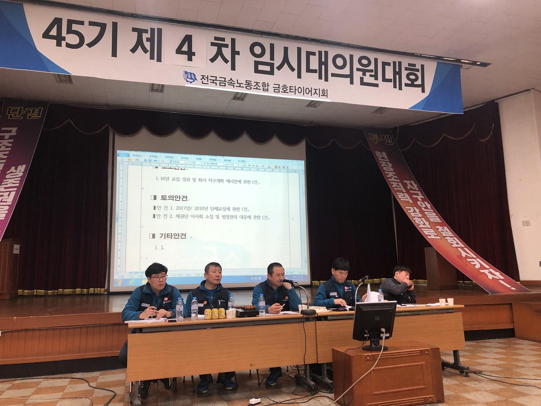 4차긴급 임시대의원대회 (2).jpg