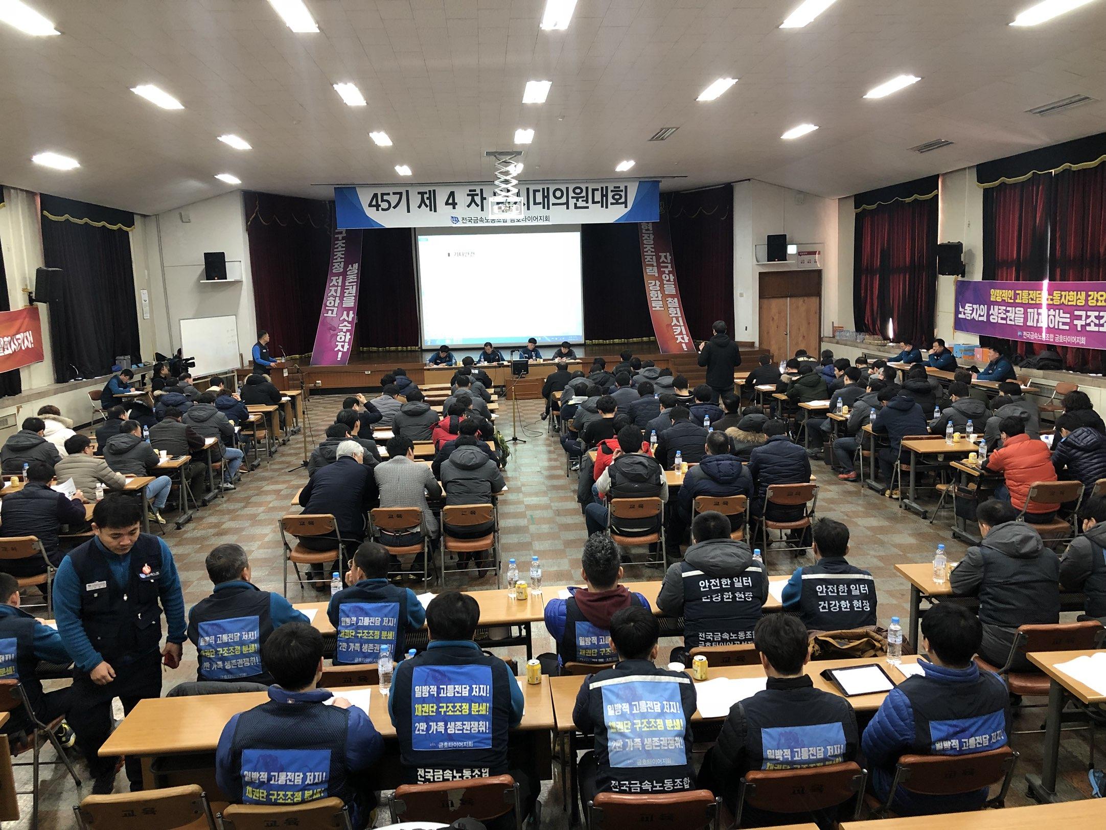 4차긴급 임시대의원대회 (22).jpg