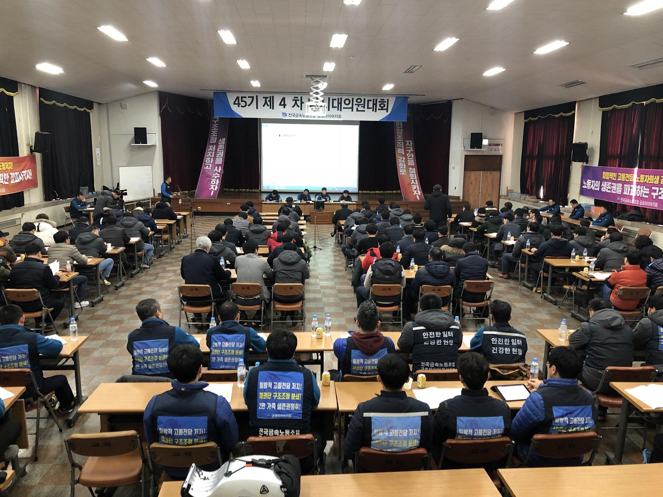 4차긴급 임시대의원대회 (25).jpg