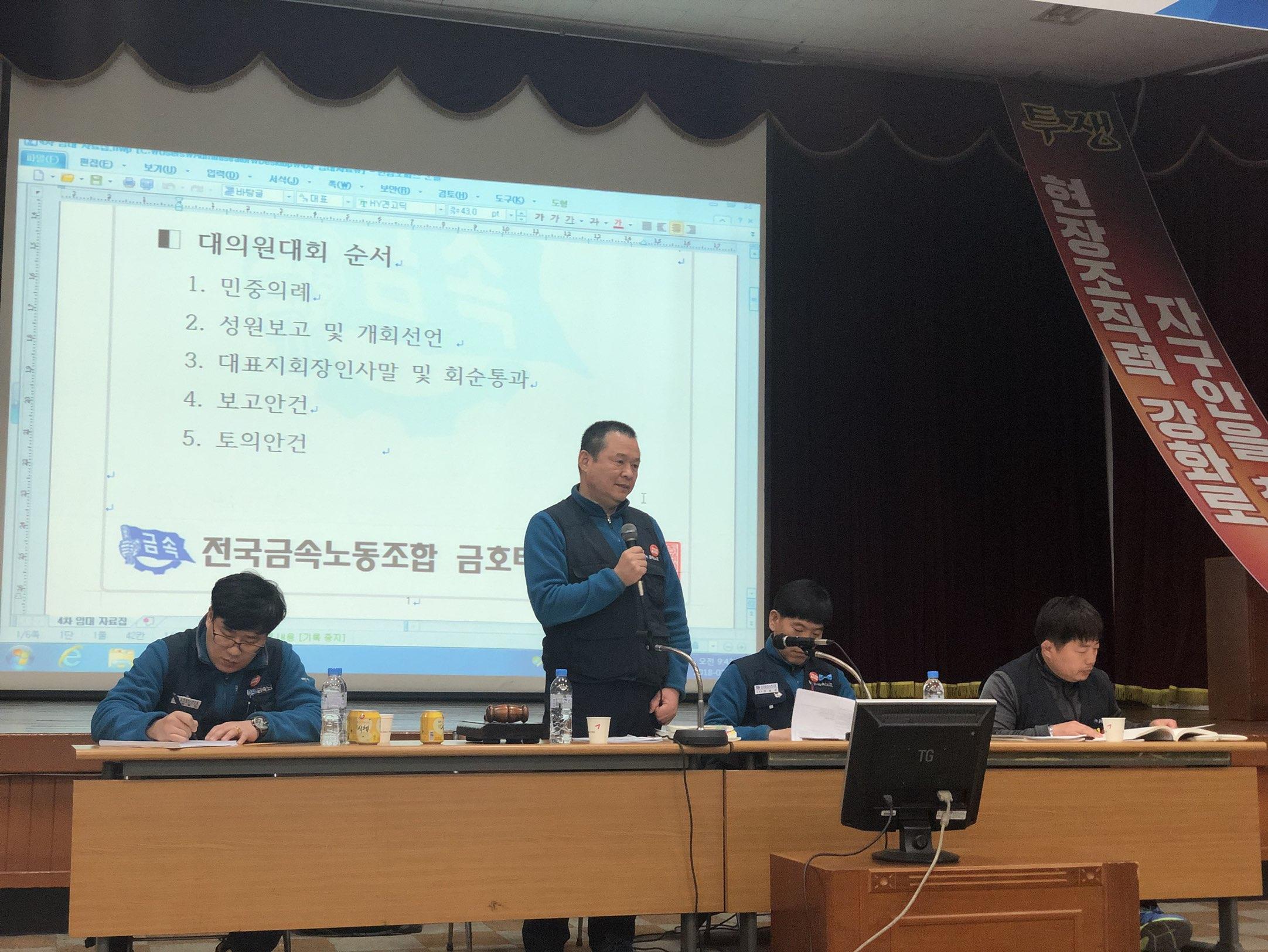 4차긴급 임시대의원대회 (26).jpg