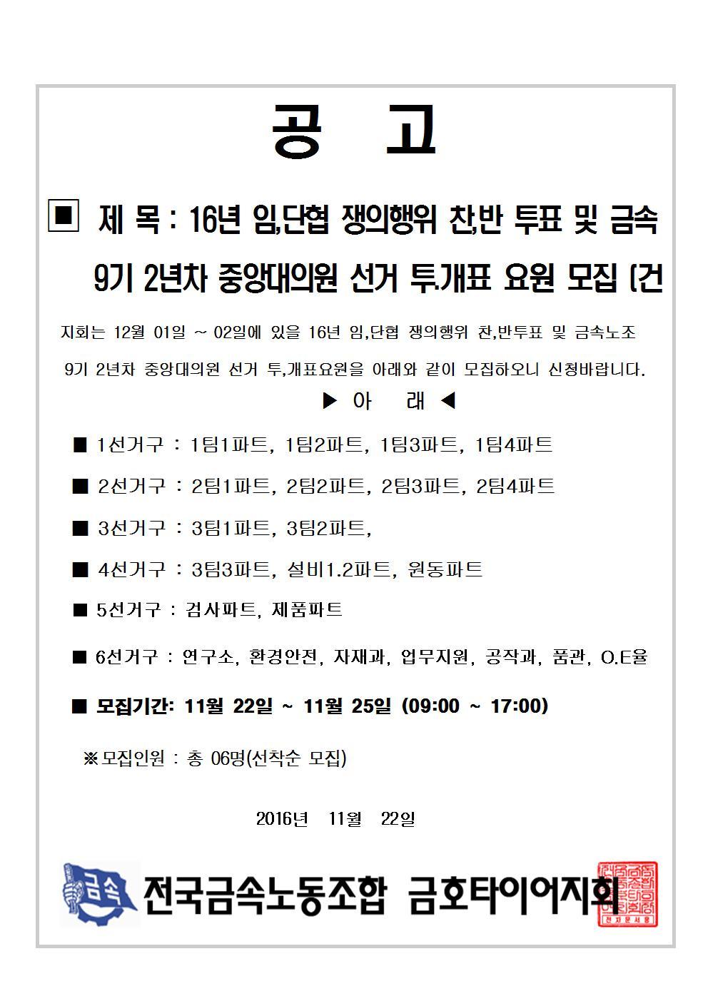 중앙대의원 및 쟁의행위 찬반투표 투개표 모집공고001.jpg