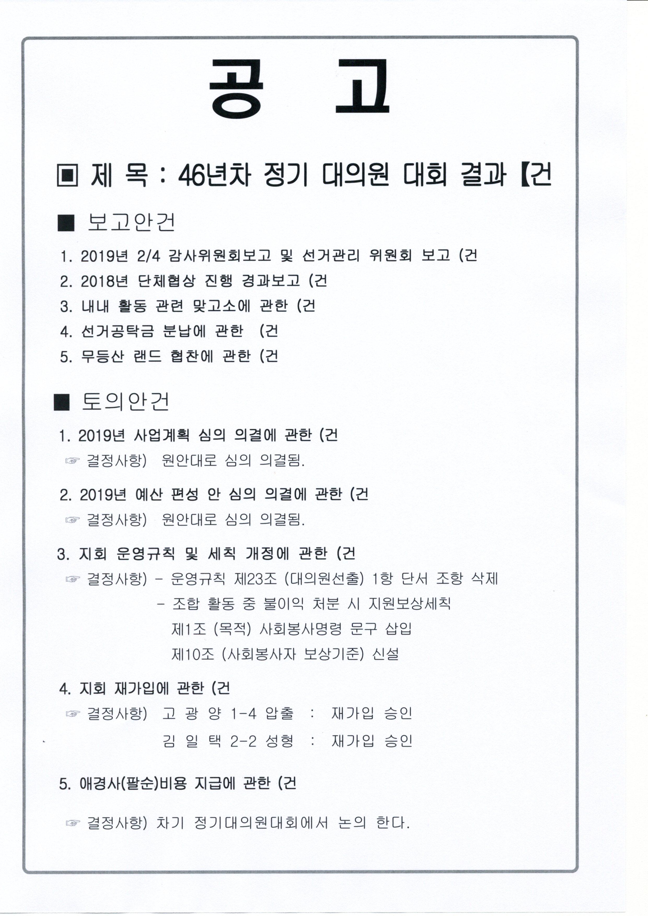 정대결과1039.jpg