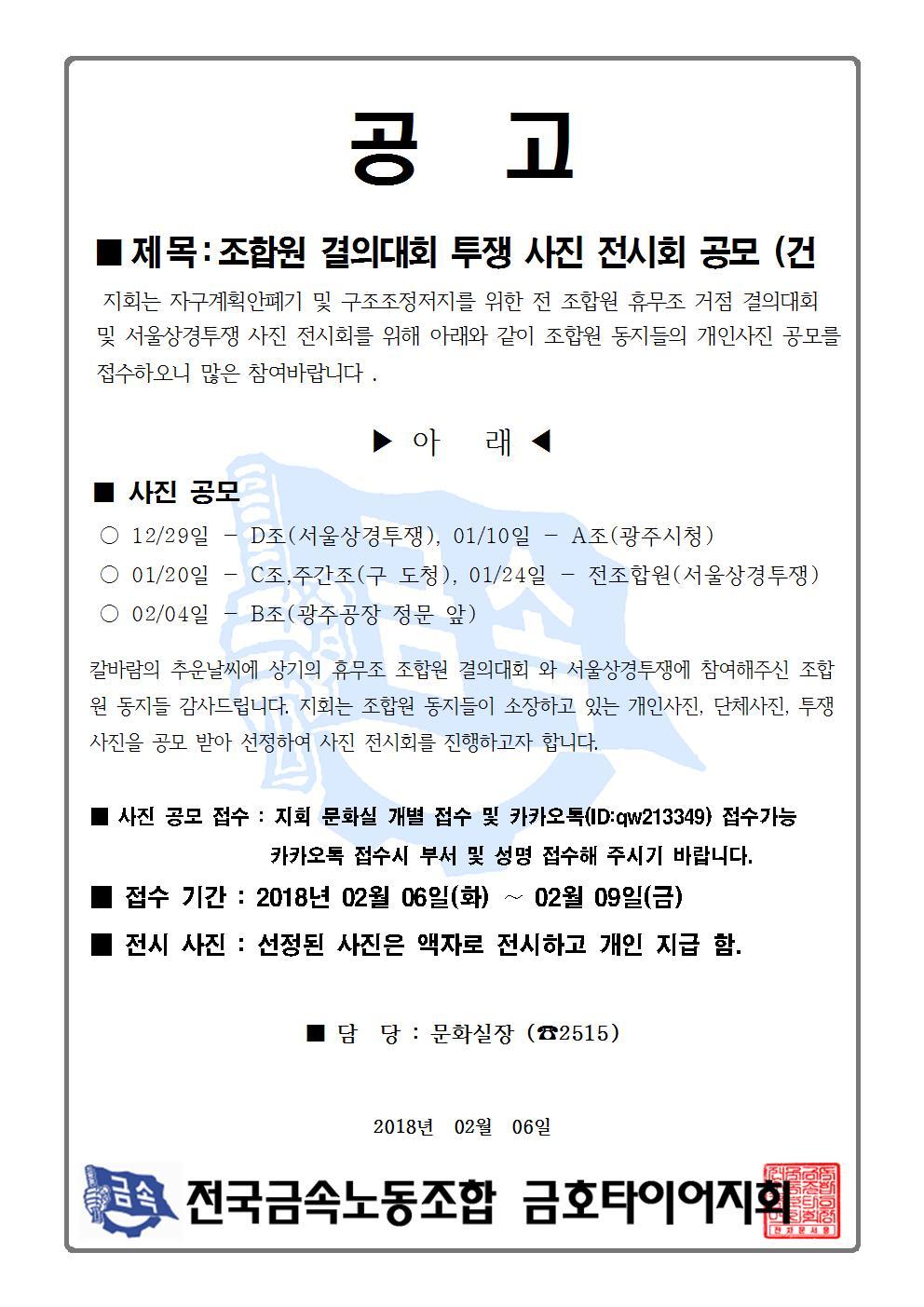 조합원결의대회 사진전 공모 공고001.jpg