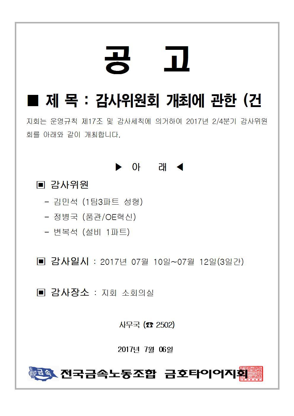 17.2분기 회계감사 개최(건001.jpg