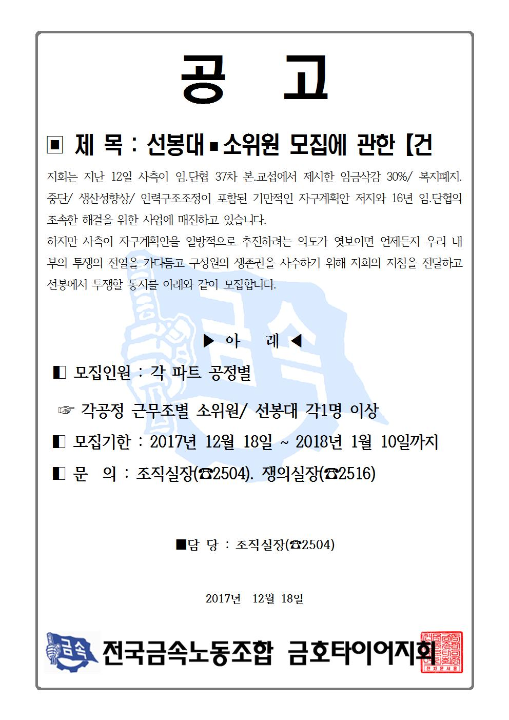 선봉대모집 공고001.jpg