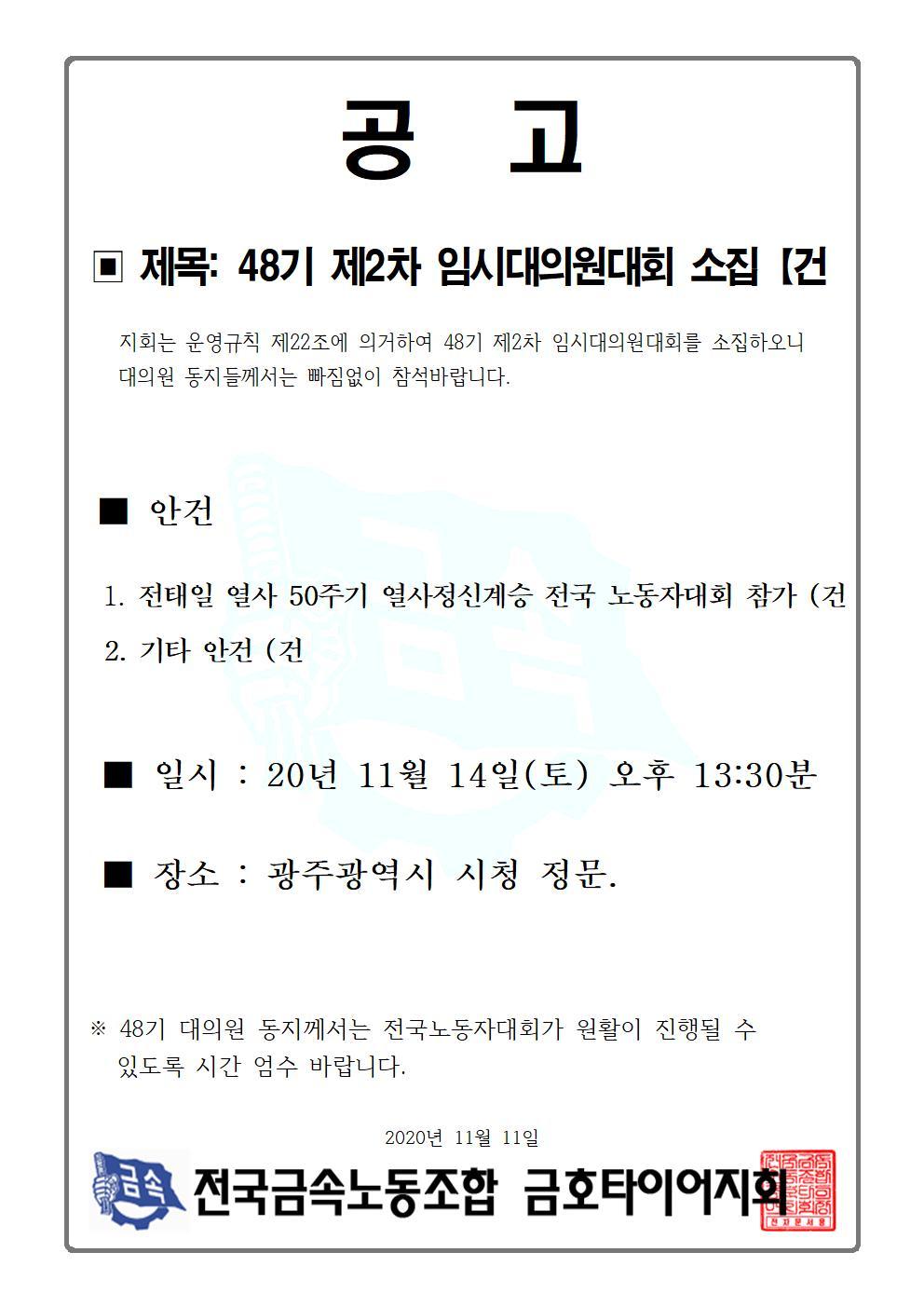 48기 2차 임시대의원대회001.jpg