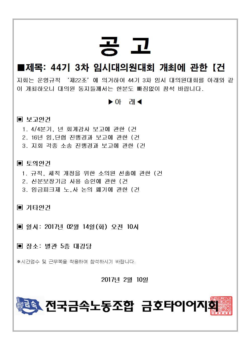 44기 3차 임시대의원대회 개최에 관한(건001.jpg