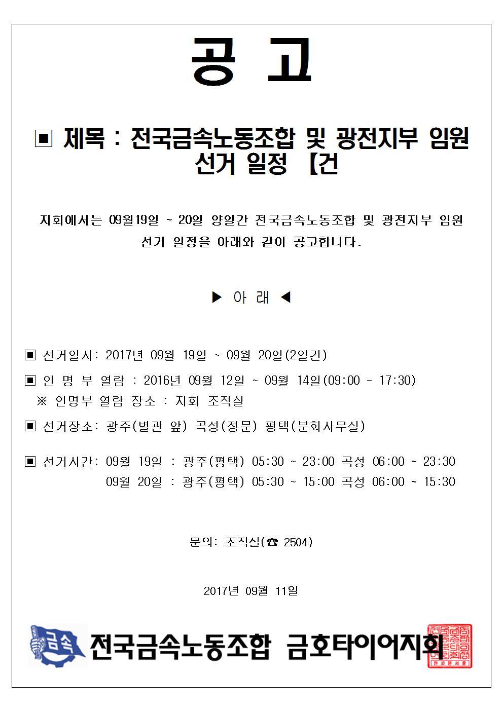 금속임원선거 일정 공고001.jpg