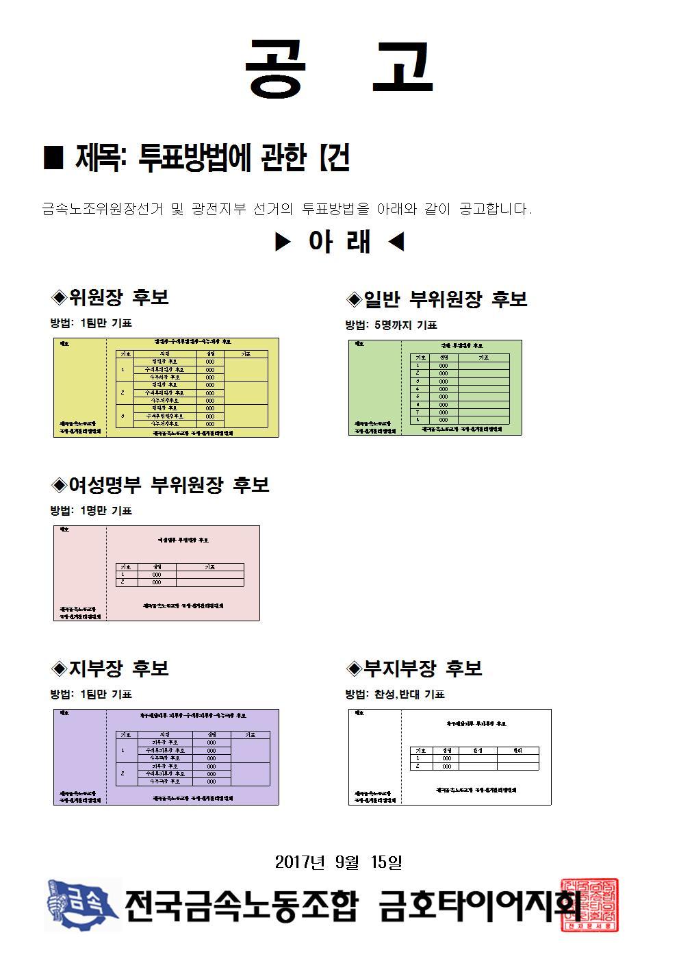금속임원선거 투표방법공고001.jpg