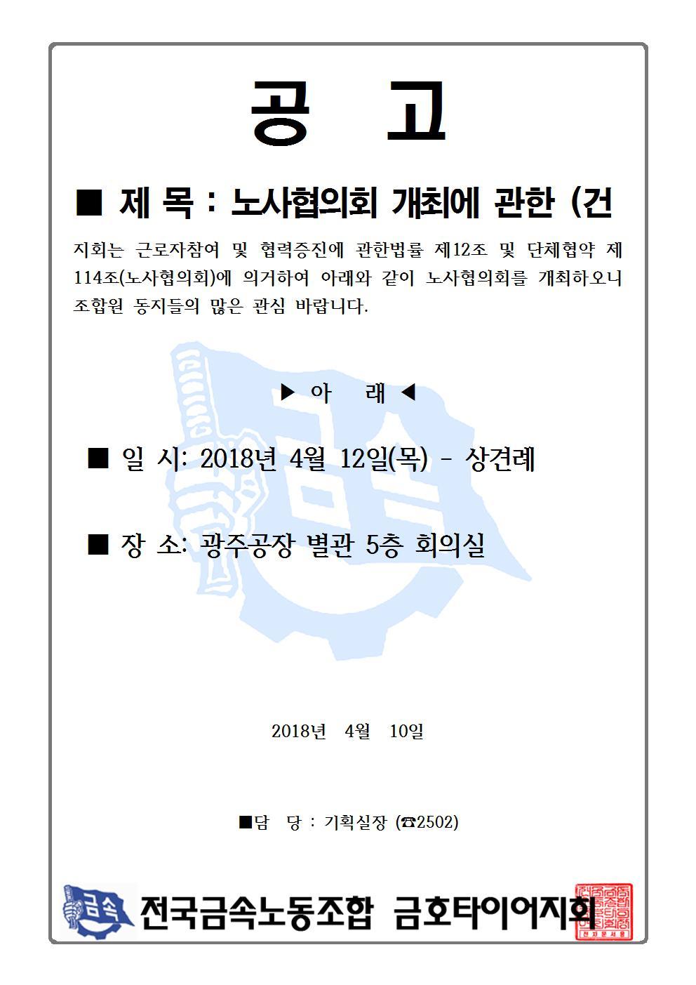 노사협의회 개최공고001.jpg
