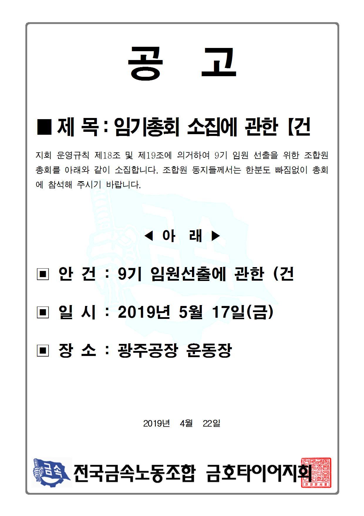 9기임원선거 소집공고001.jpg