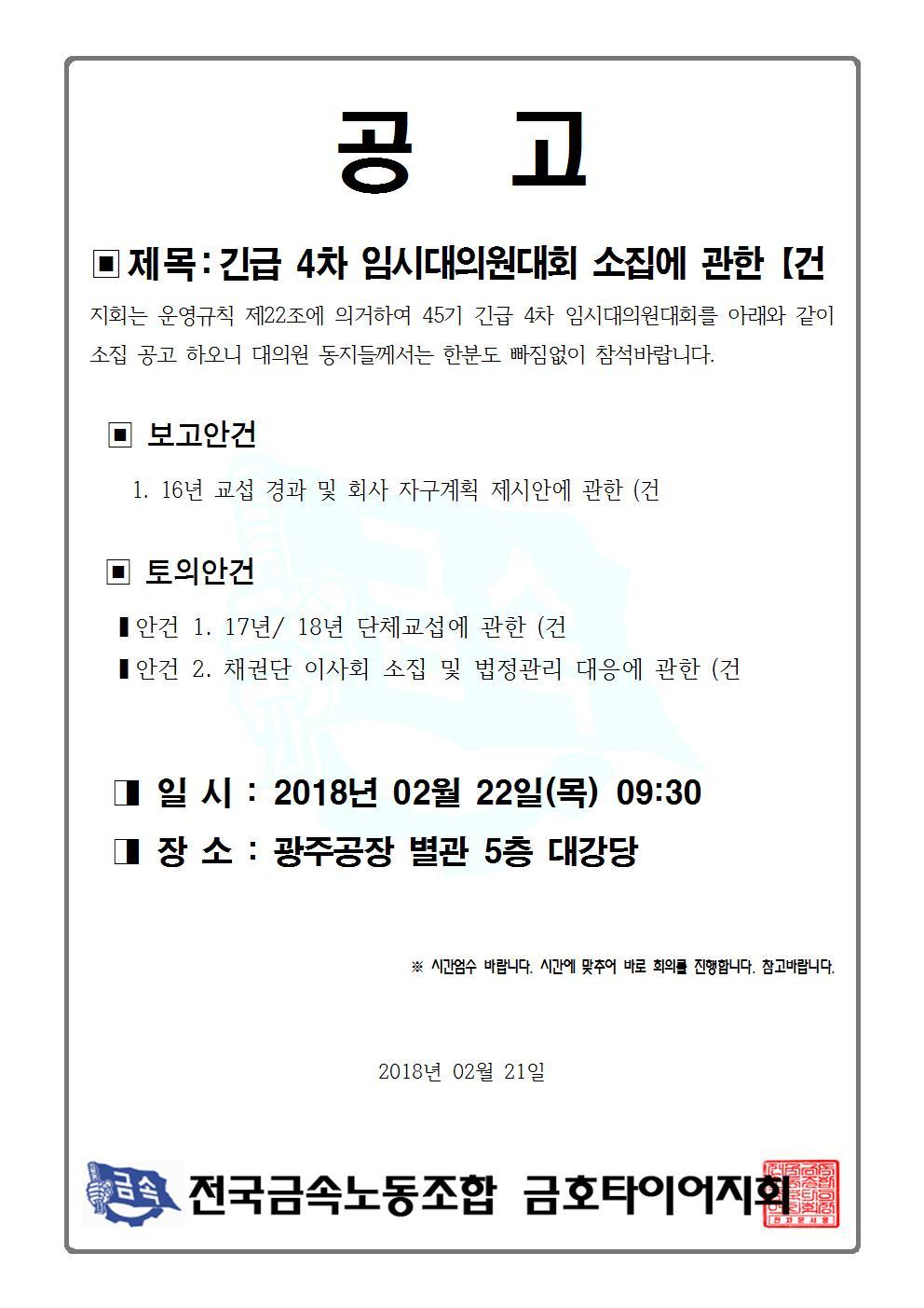 긴급 4차임시대의원대회 소집공고001.jpg