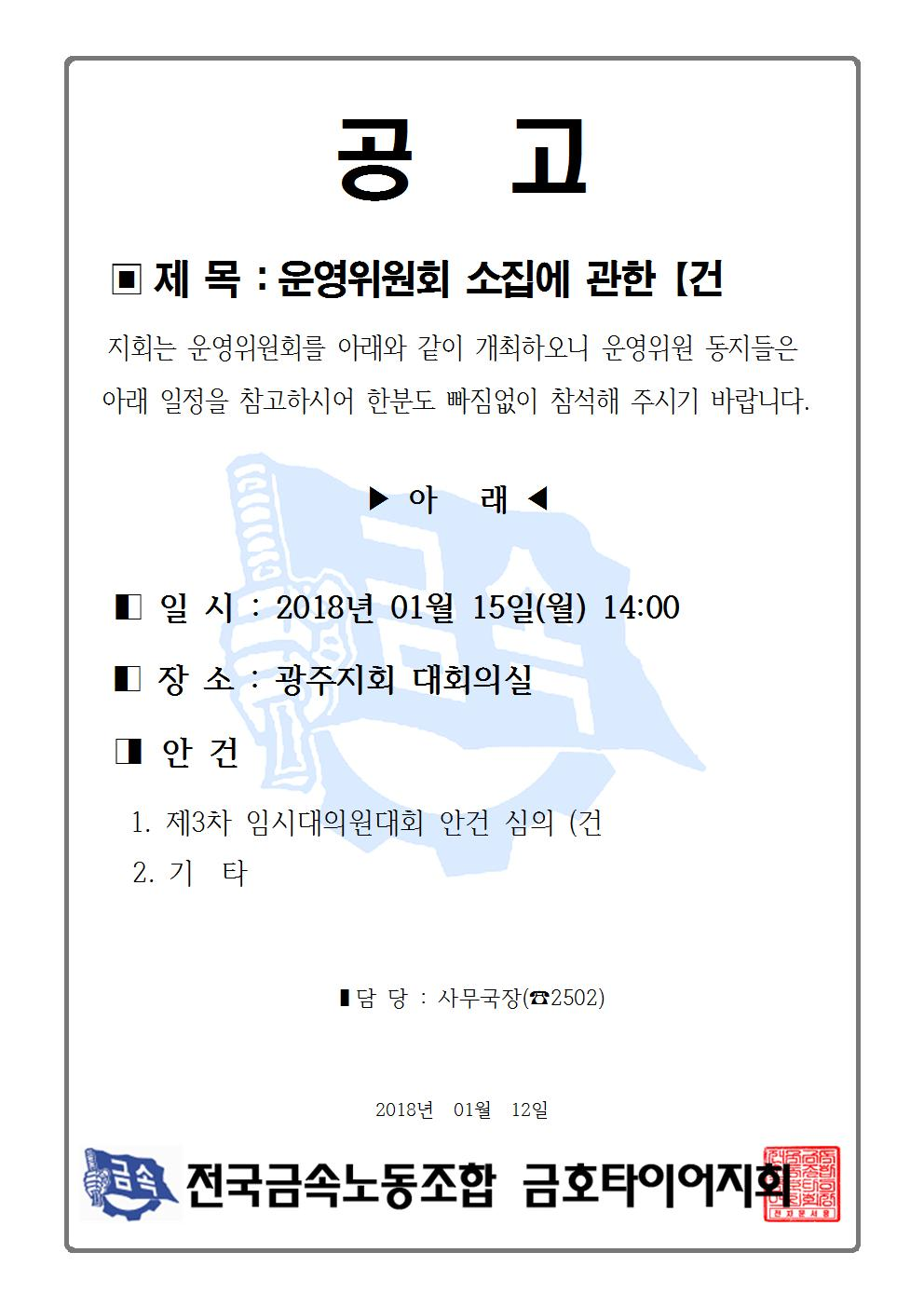 운영위원회 소집 공고001.jpg