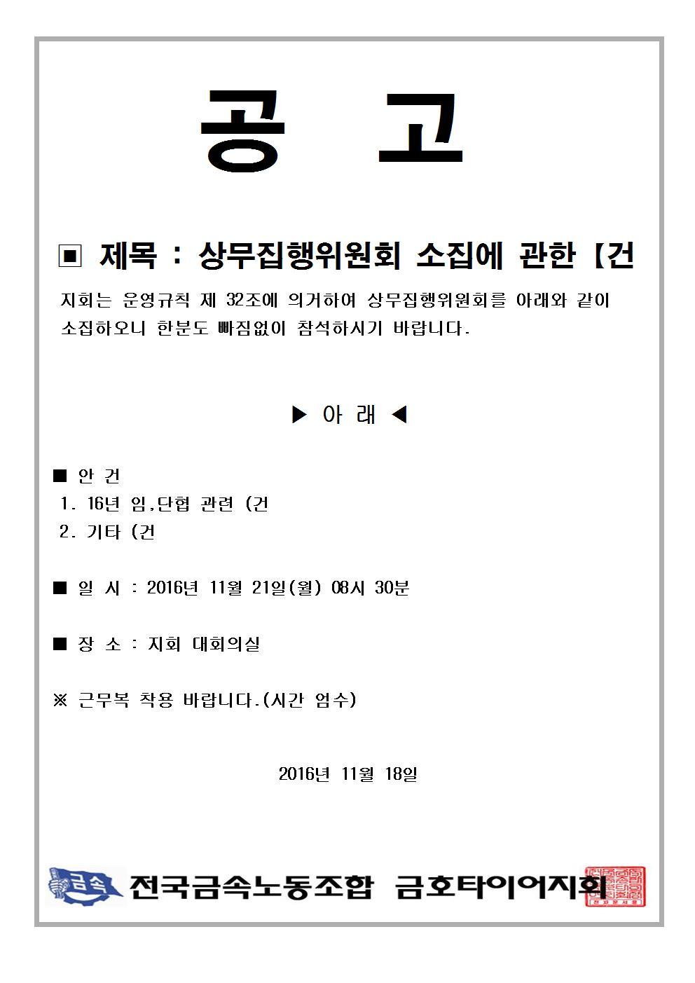 12차 상집위원회공고 11.18.001.jpg