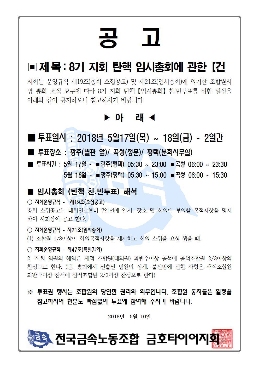 탄핵 임시총회 공고001.jpg