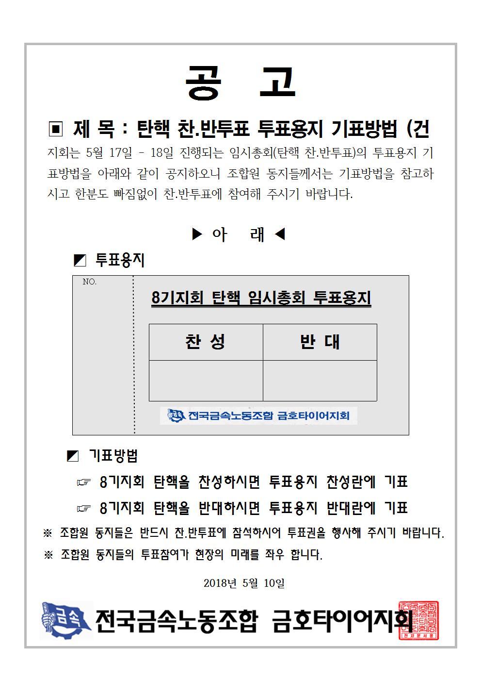 임시총회 기표방법001.jpg