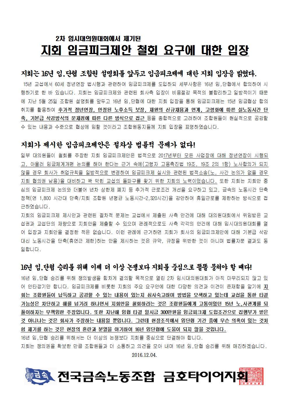 임금피크제 지회안 철회에 대한 지회입장001.jpg