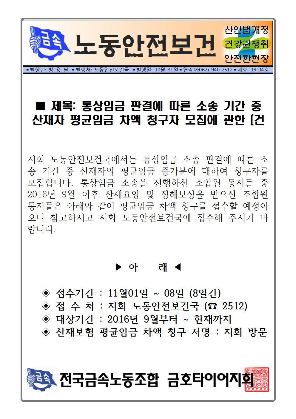 19-04 산재자 평균임금 차액 청구자 모집.jpg