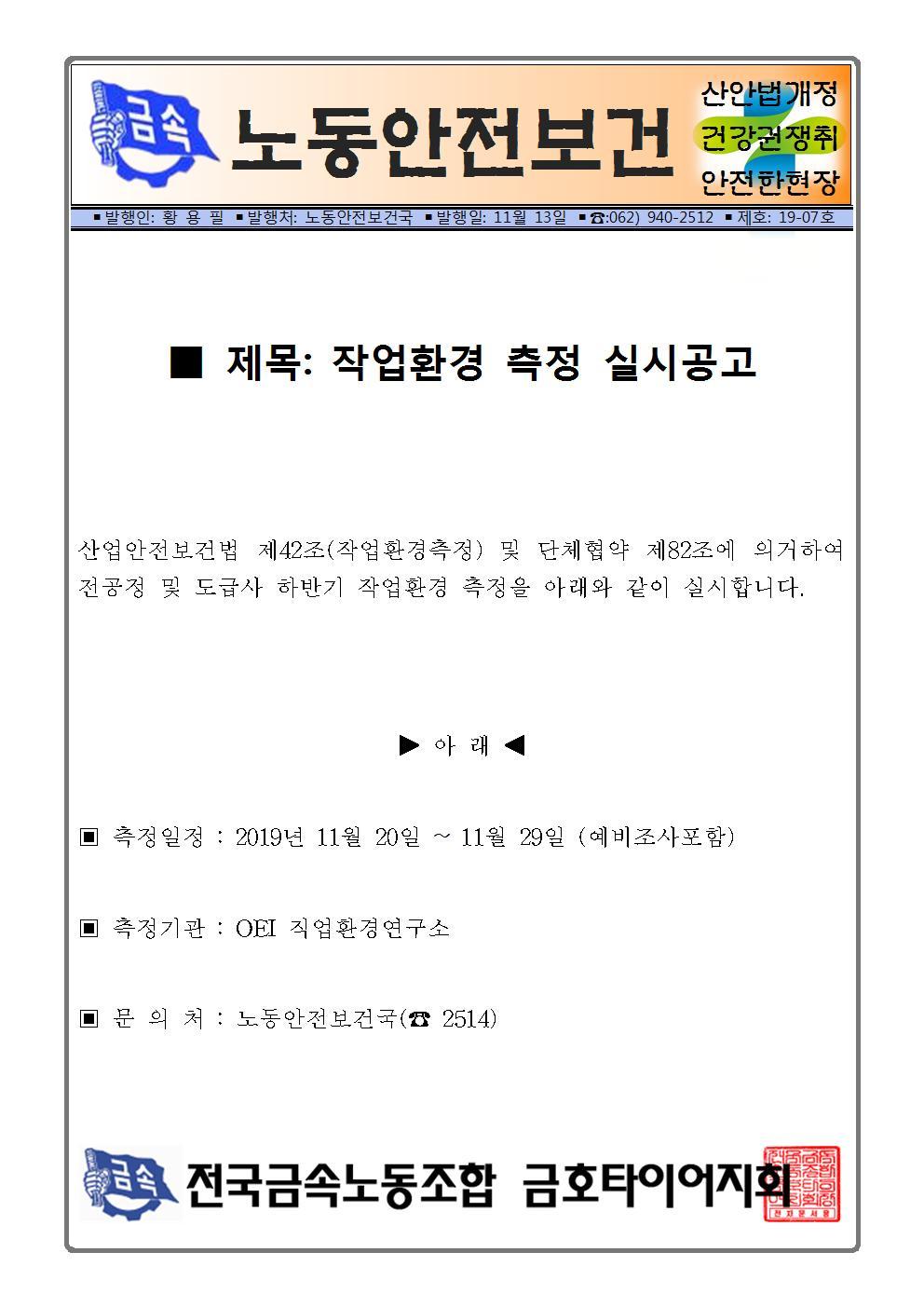 19-07 작업환경 측정 실시공고.jpg