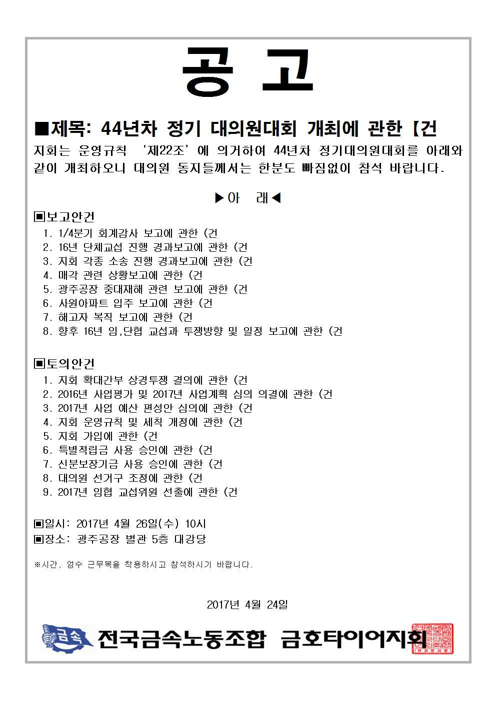 44년차 정기대의원대회 개최001.jpg