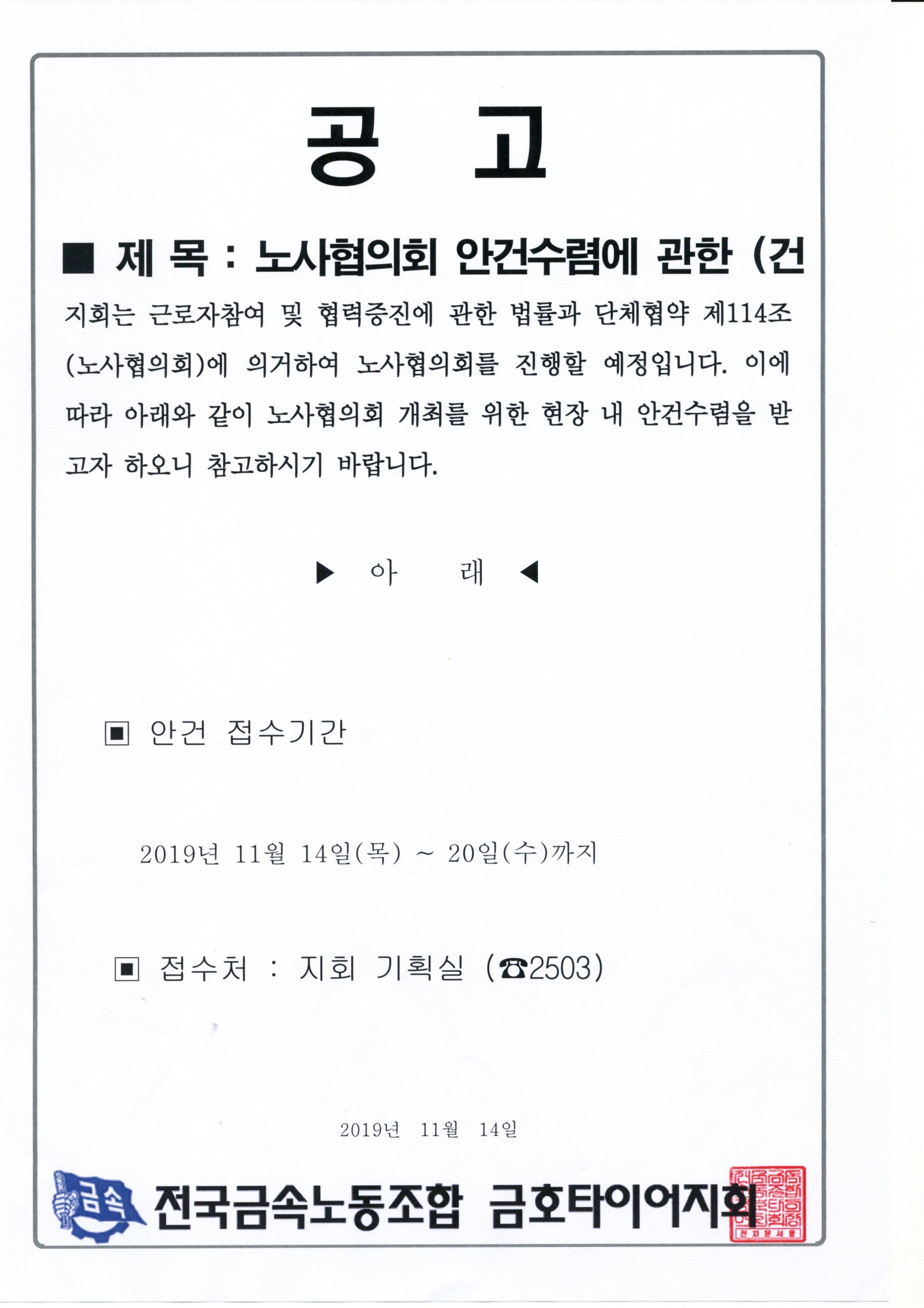 노사협의회 안건006.jpg