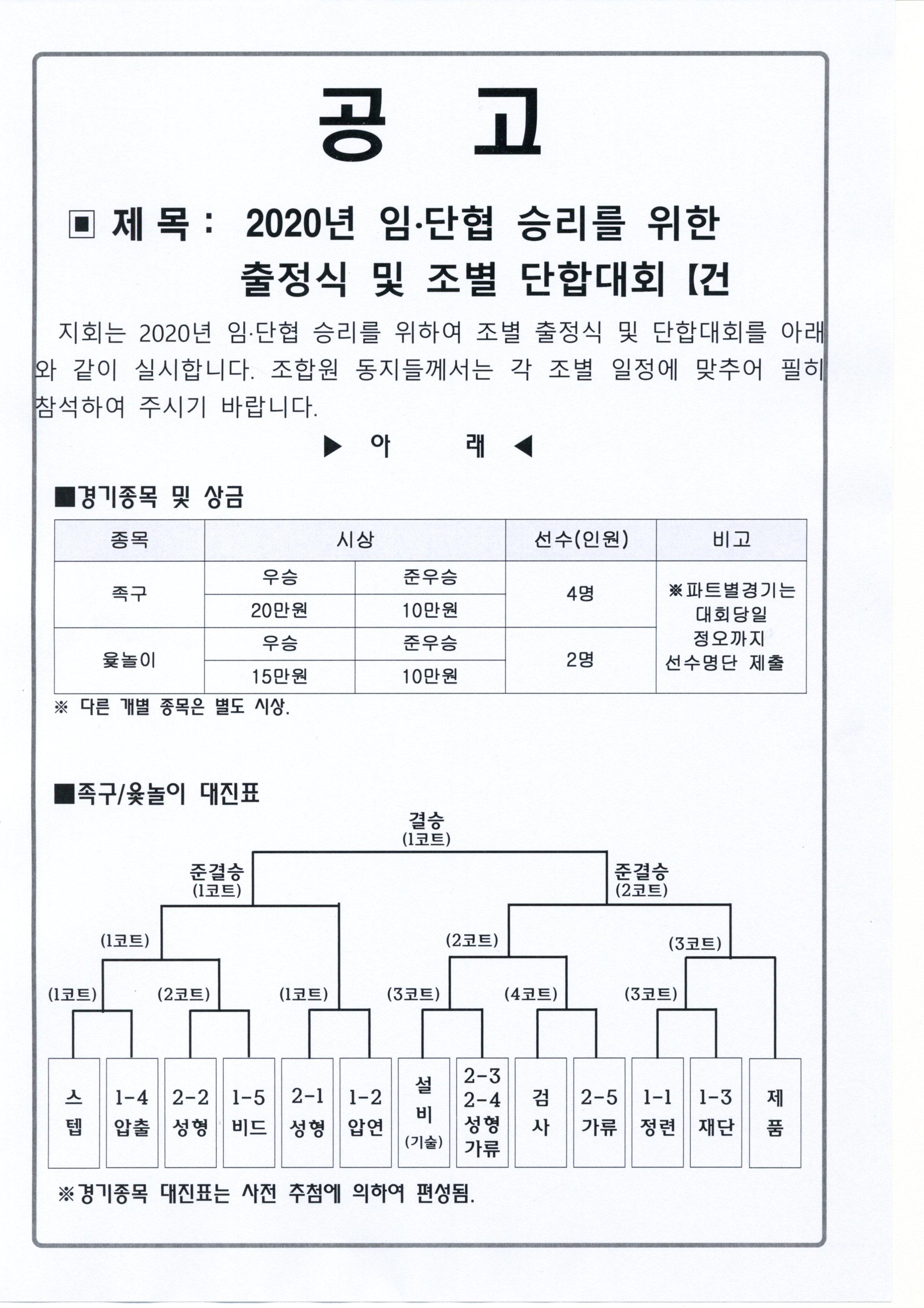 출정식 스케줄120.jpg