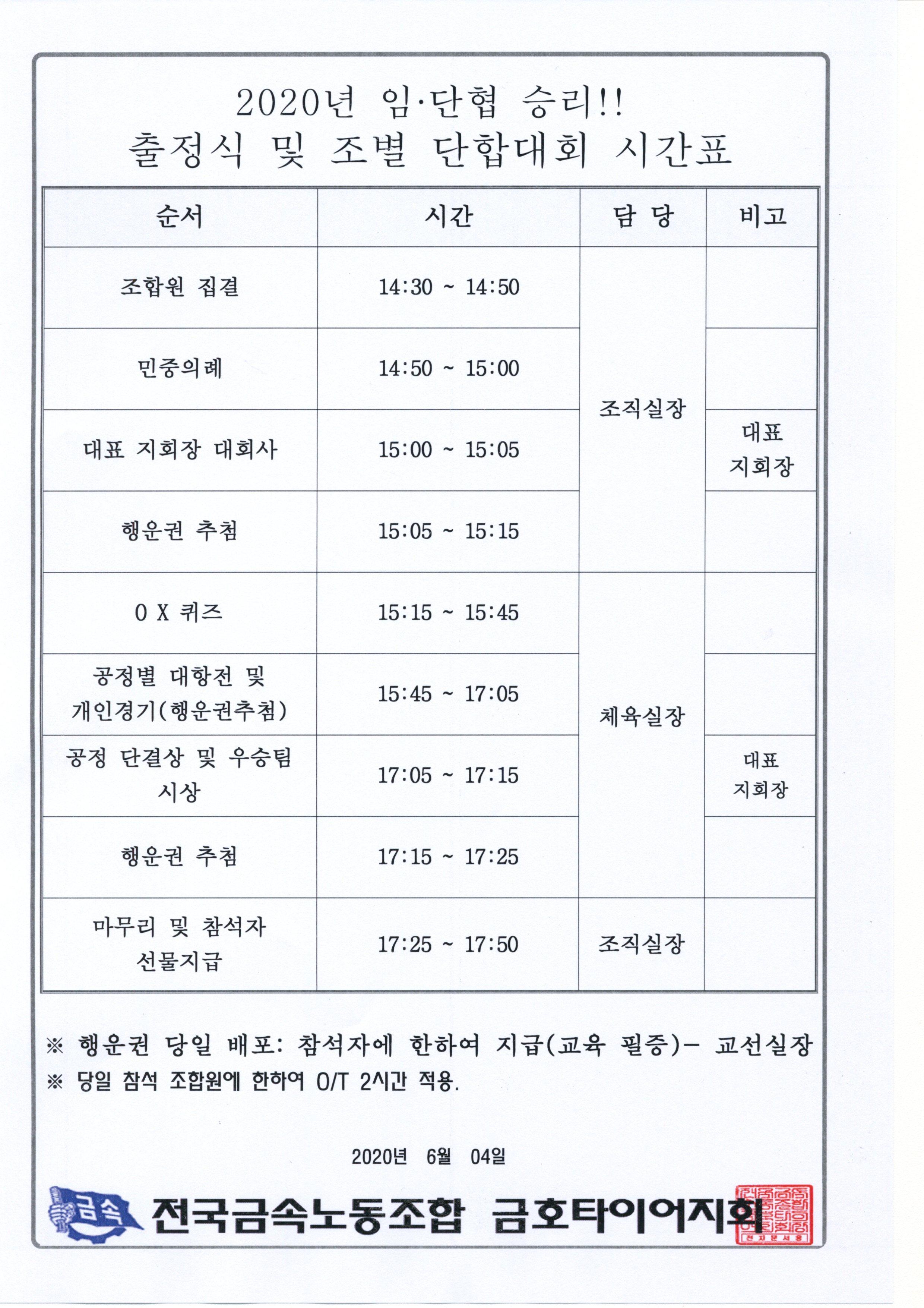 출정식 스케줄121.jpg