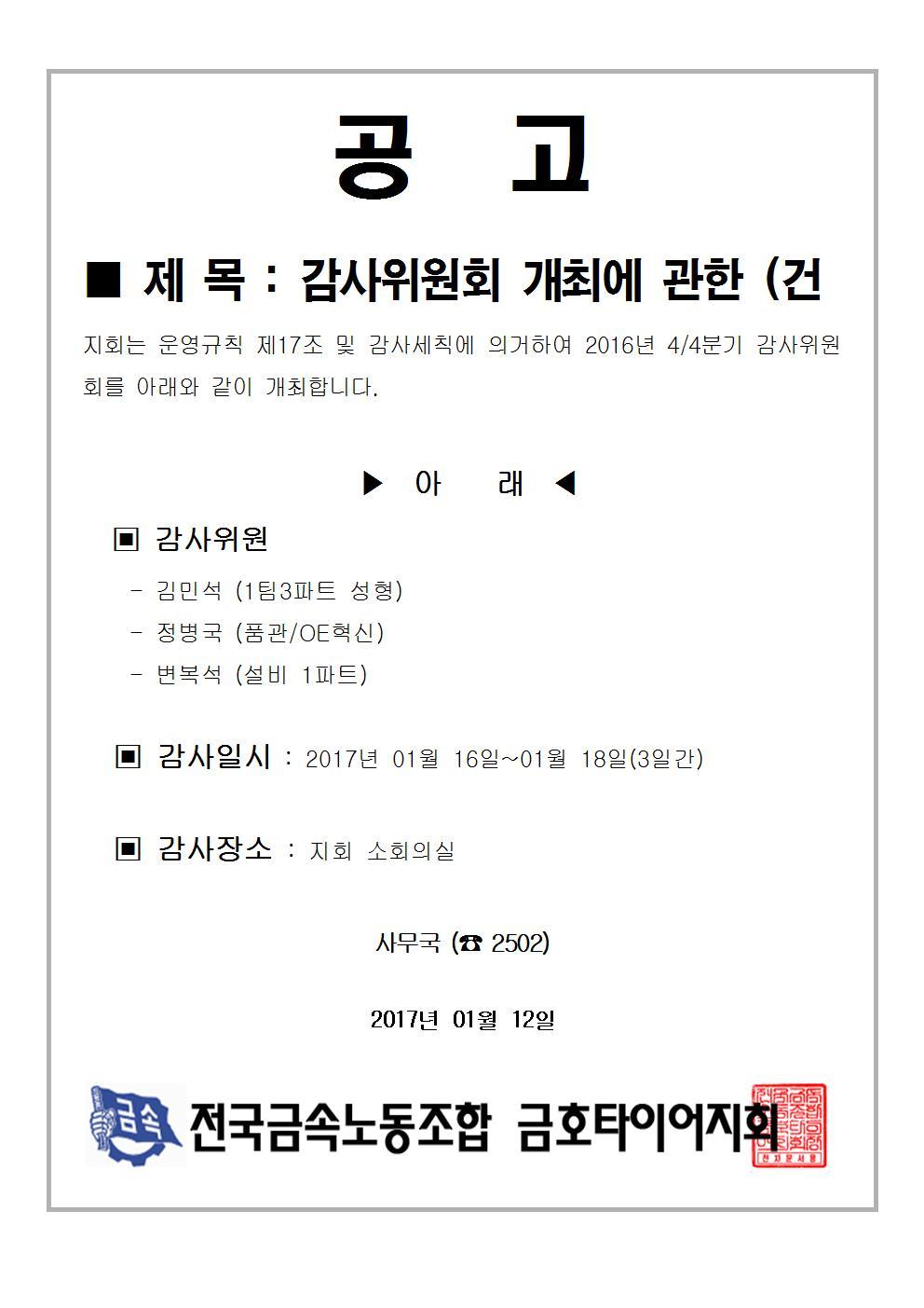 16년 4분기 회계감사 개최(건001.jpg