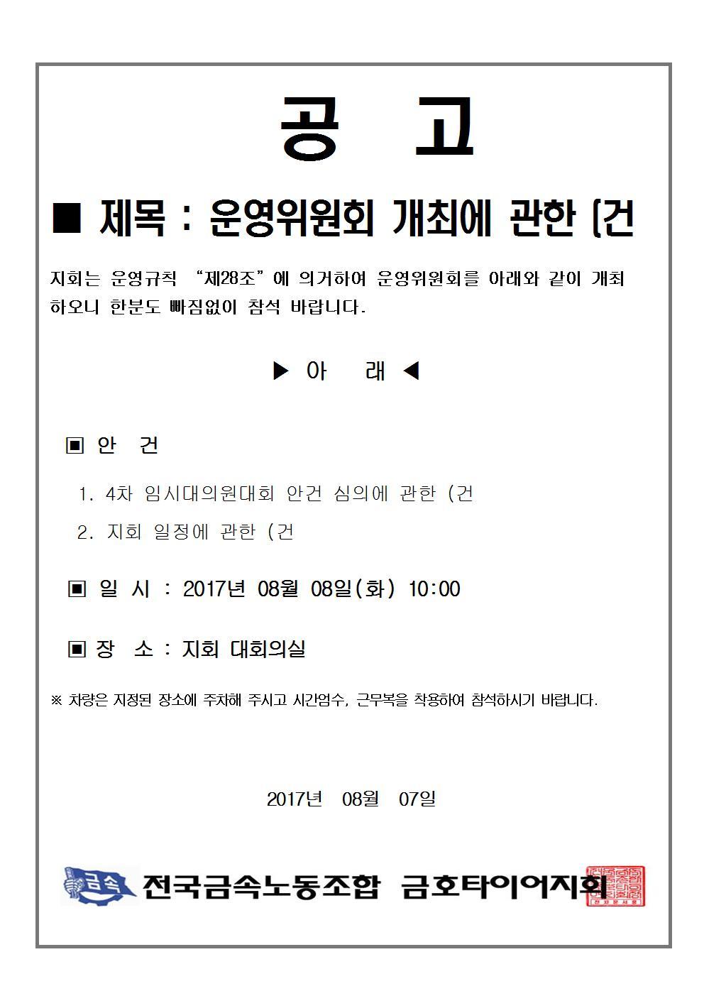 4차운영위개최공고 17.07.21001.jpg