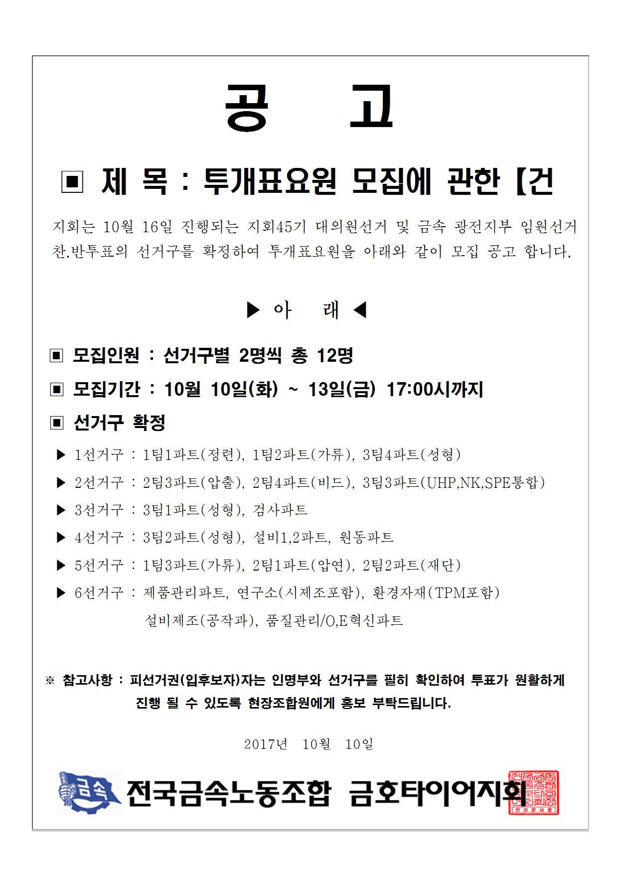 45기대의원선거 투개표요원 모집공고001.jpg