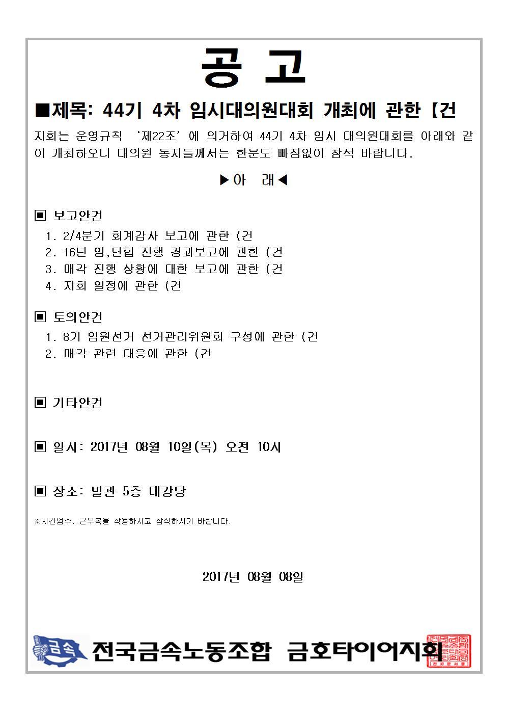 44기 4차 임시대의원대회 개최에 관한(건001.jpg