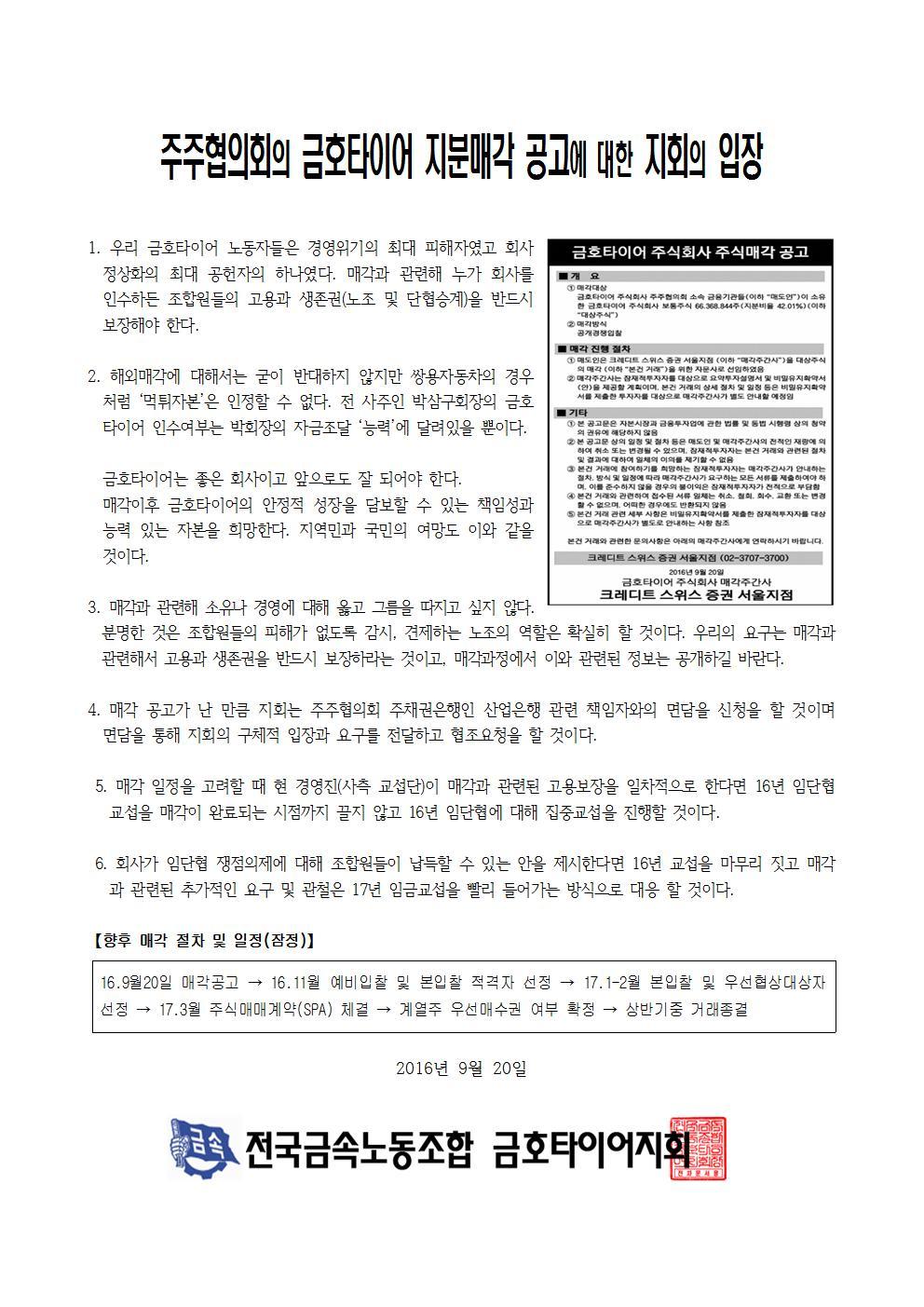 주주협의회의 금호타이어 지분매각 공고에 대한 지회의 입장001.jpg