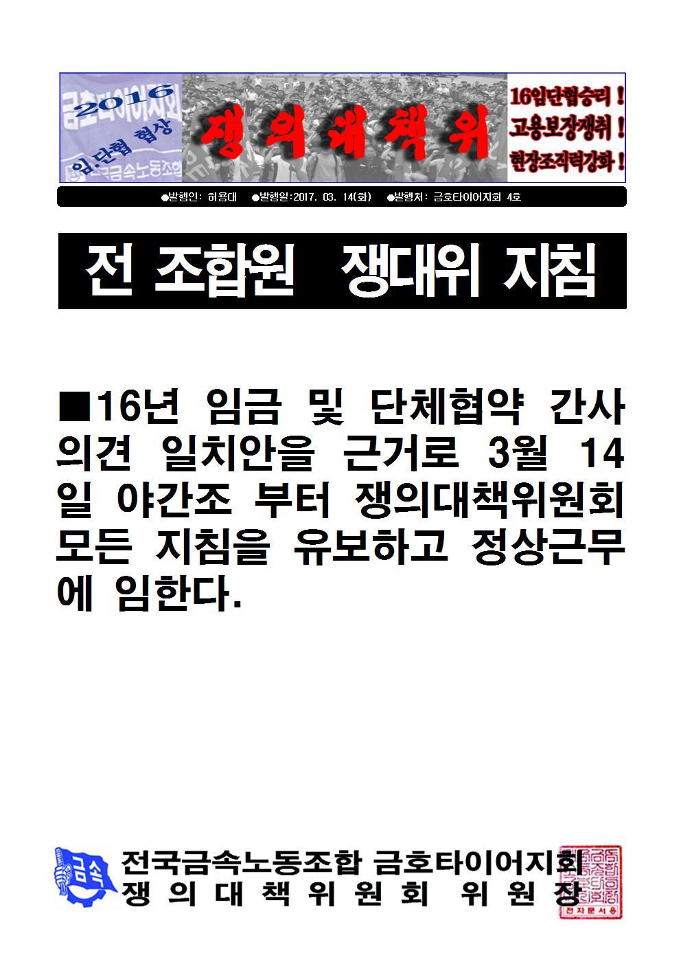 16년 투쟁지침 4호 유보 건001.jpg