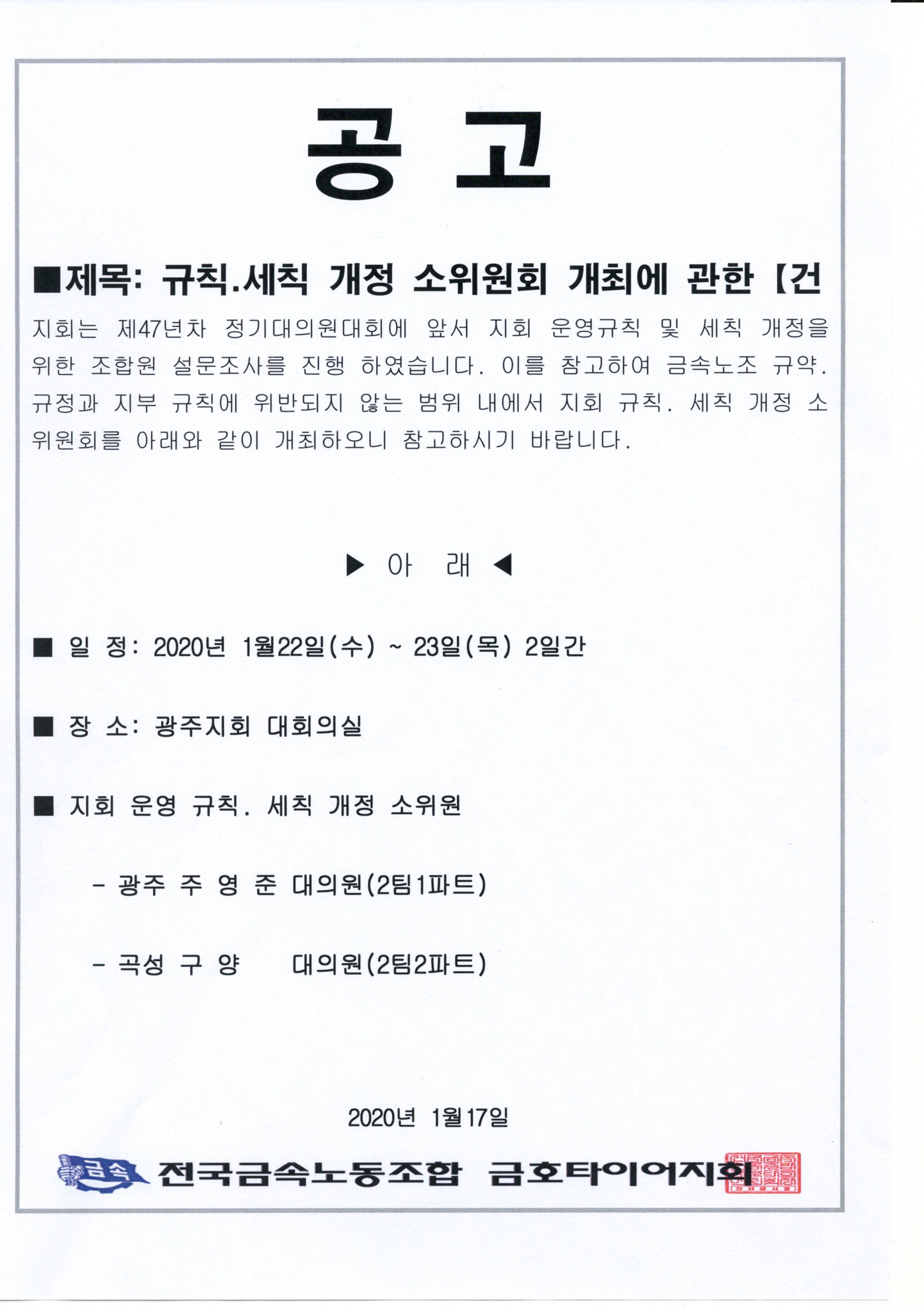 규칙,세칙 소위원회 개최023.jpg