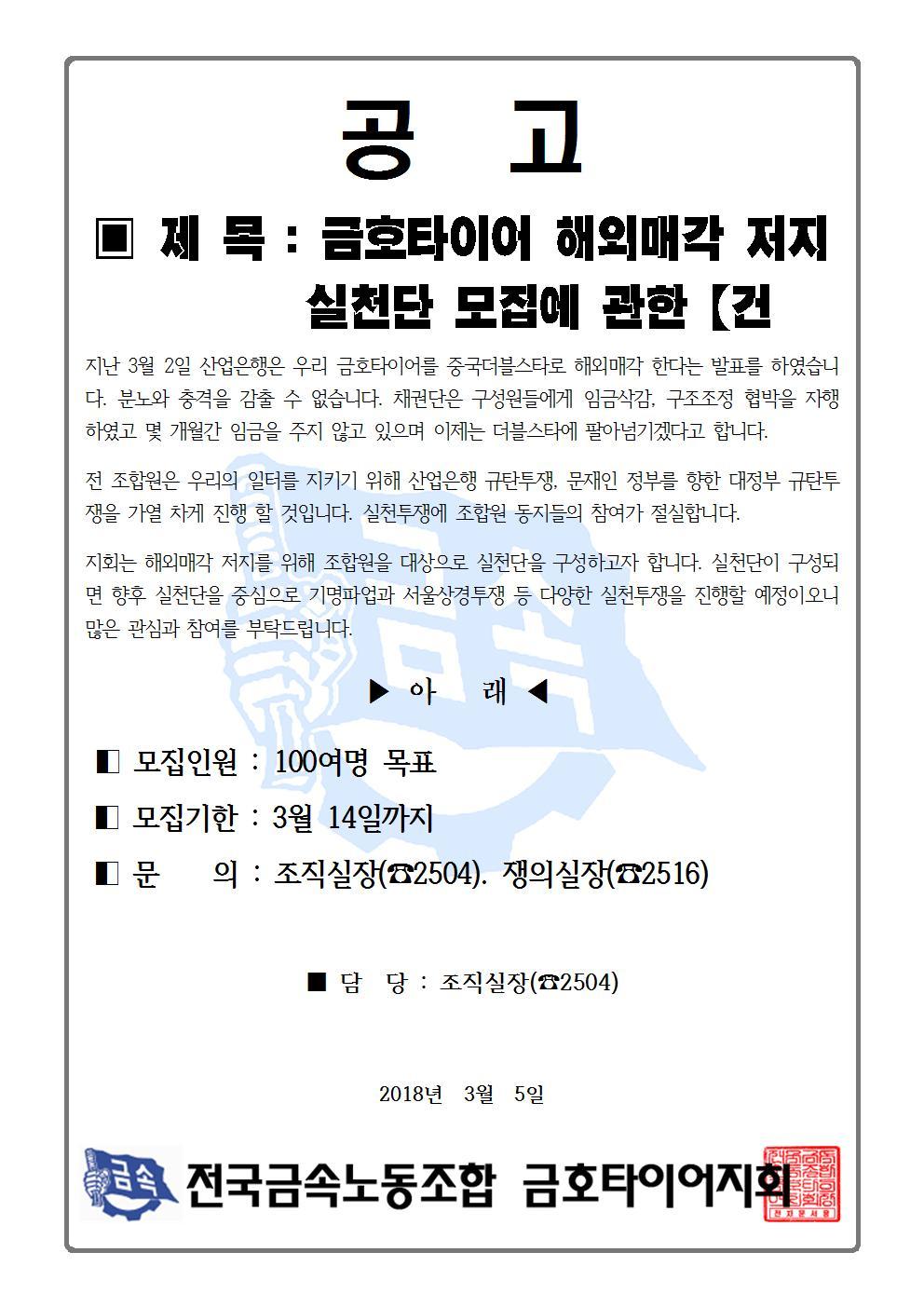 해외매각저지 실천단 모집공고001.jpg