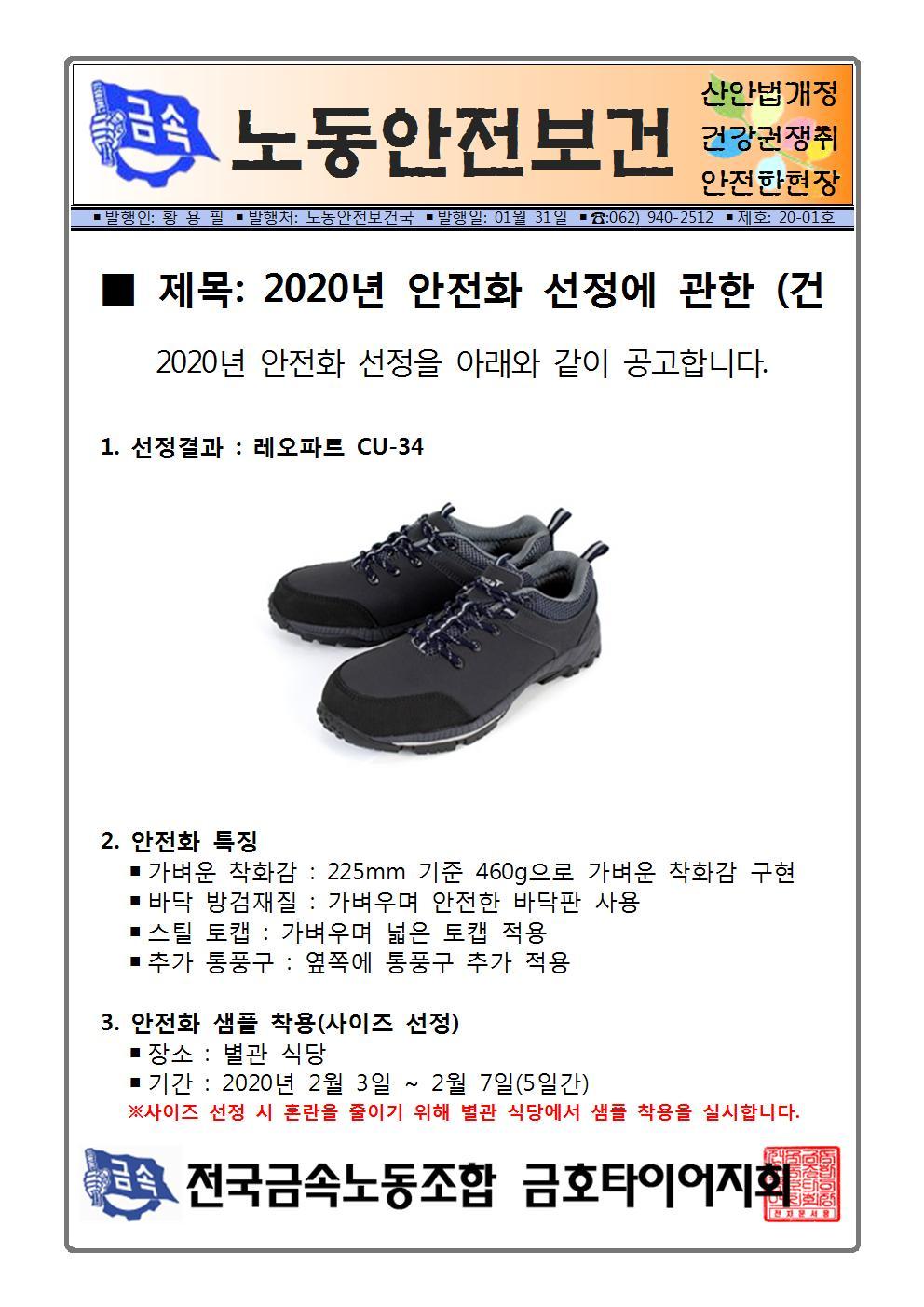 20-01 20년 안전화 선정 공고.jpg