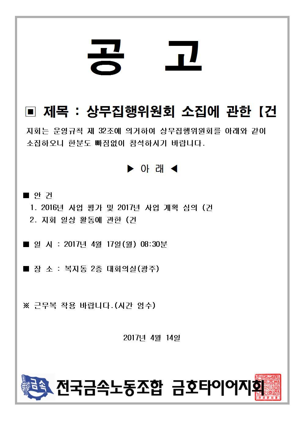 14차_상집위원회공고_17.4.17001.jpg