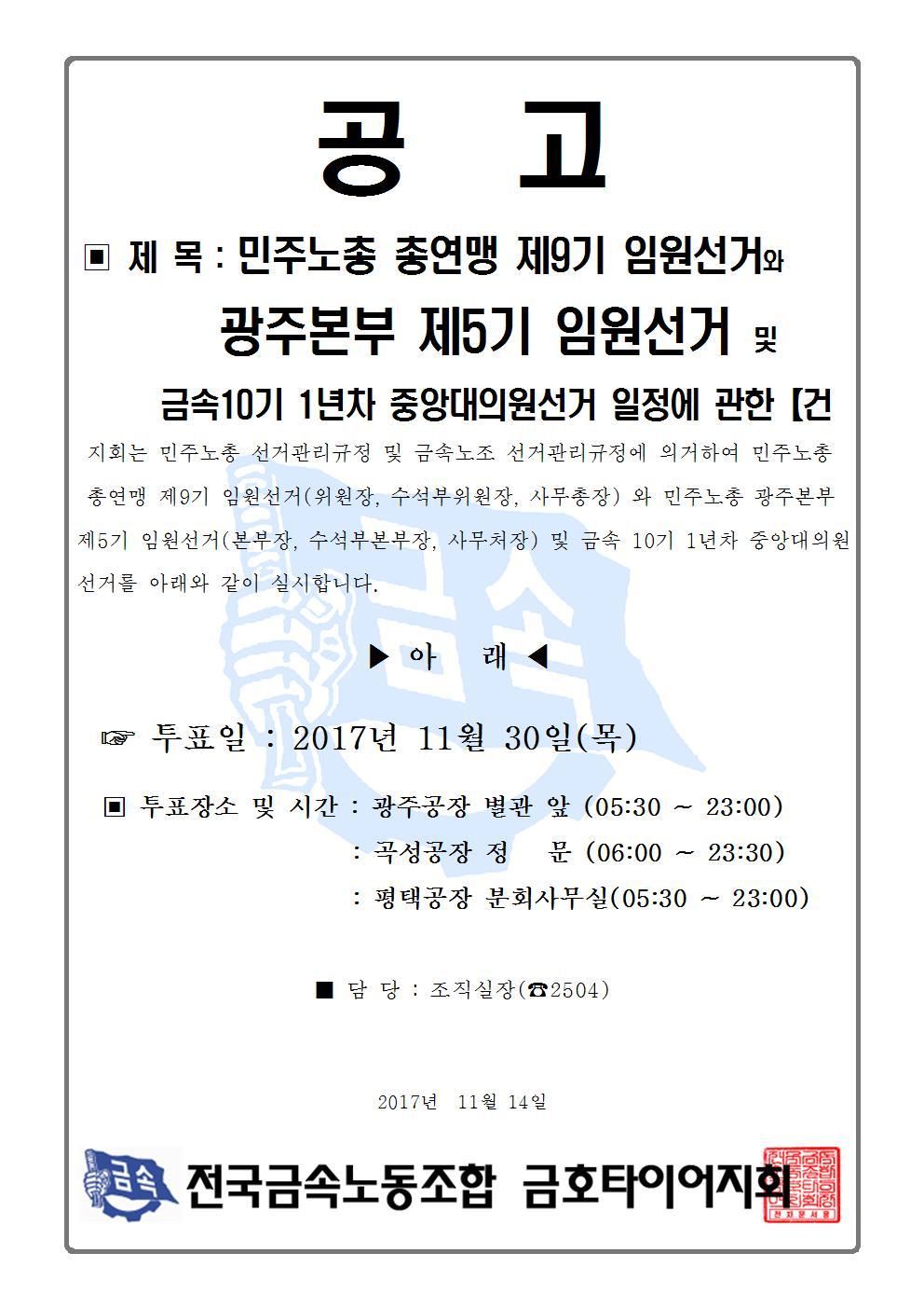 민주노총임원선거 일정 공고001.jpg