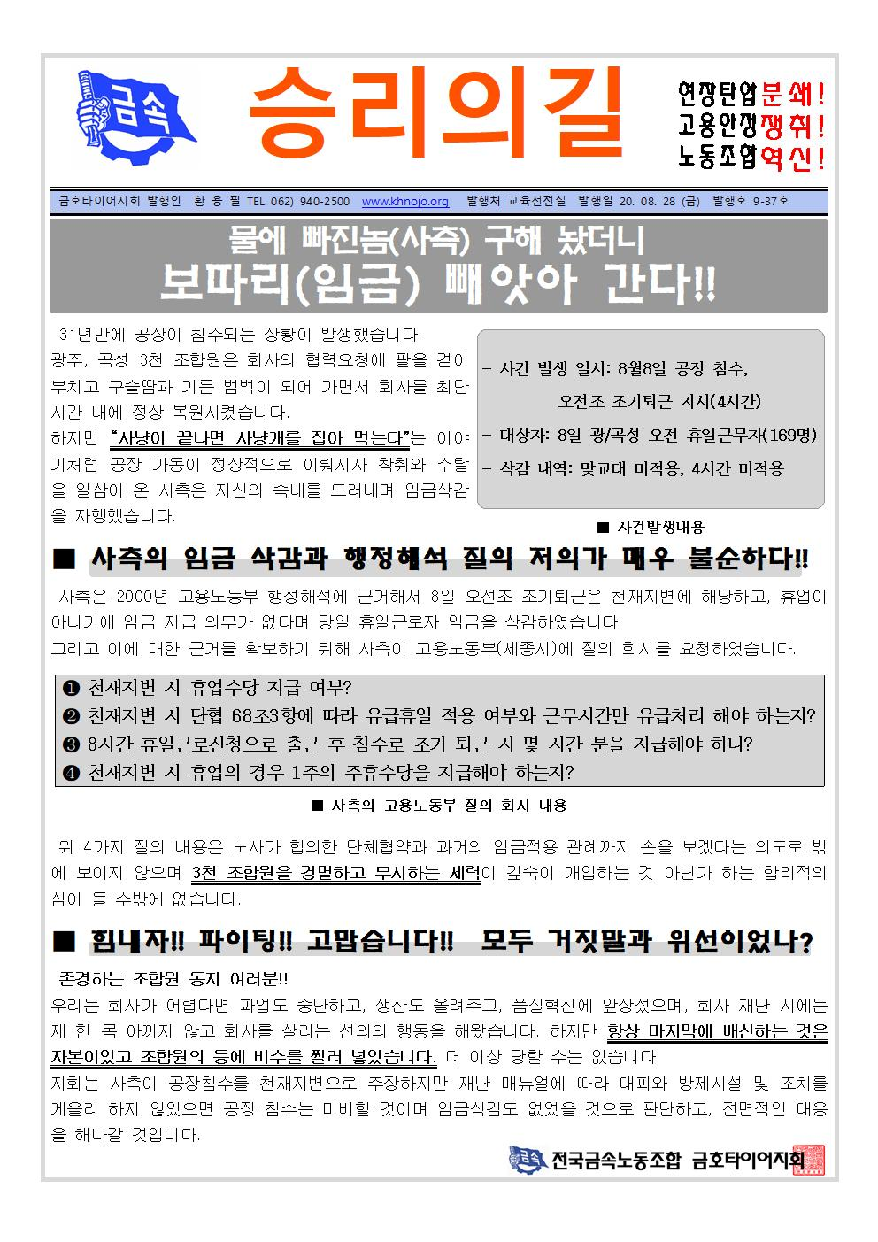 9-37호(확정) 임금 및 전태일 3법001.jpg