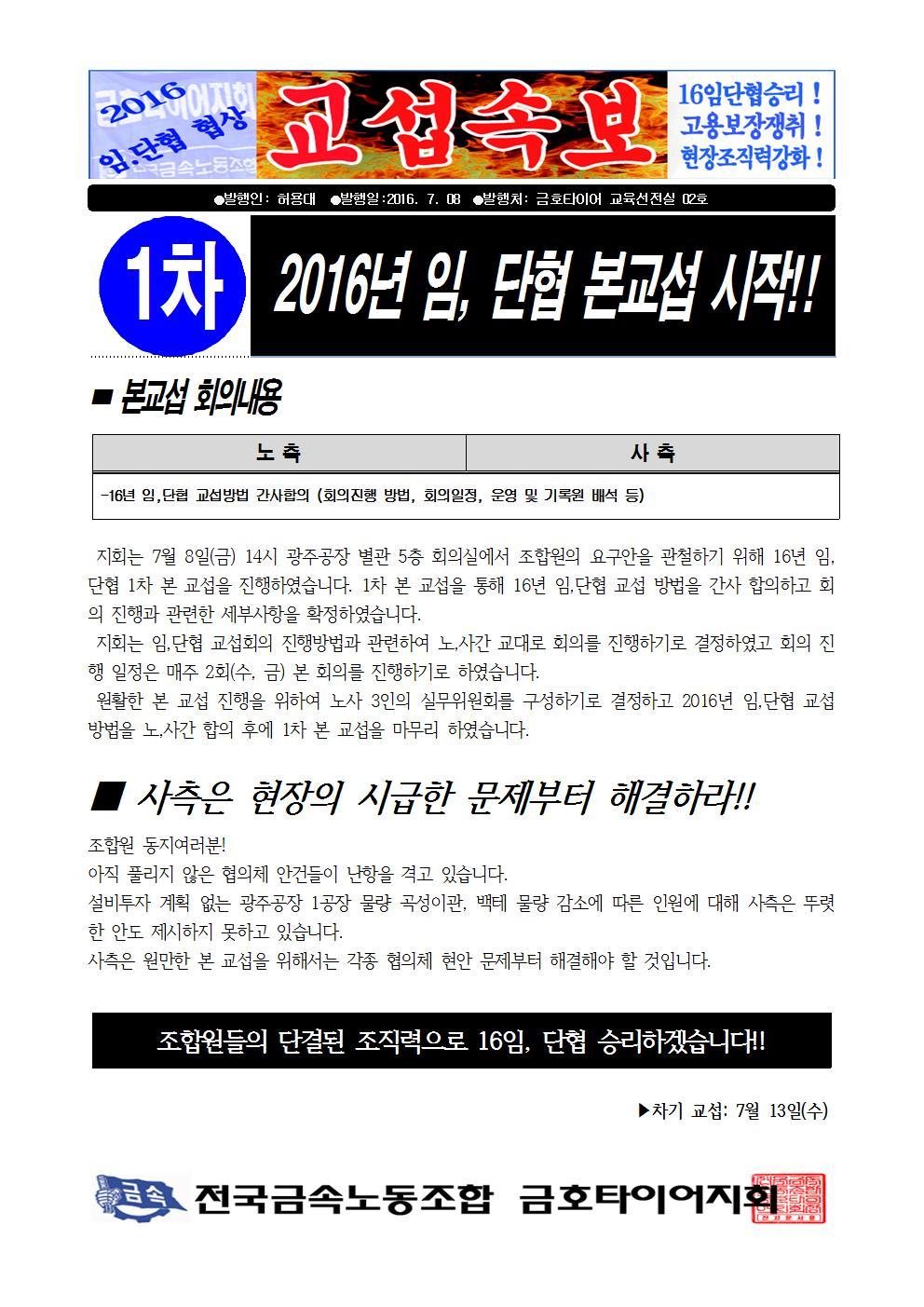 2016년 1차 본교섭 초안001.jpg
