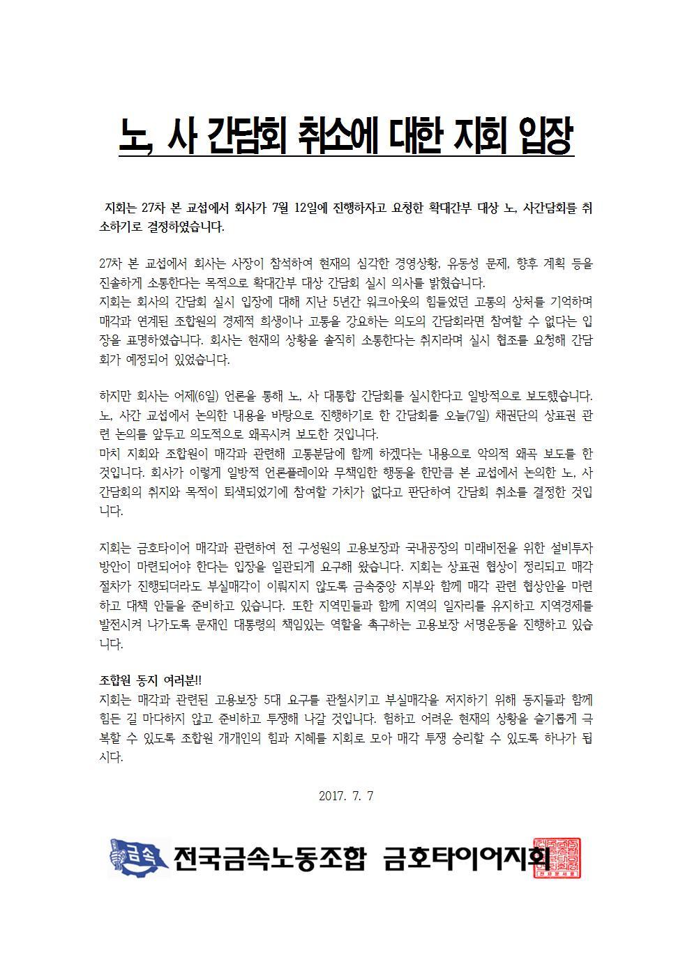 노사간담회 취소에 대한 지회 입장001.jpg