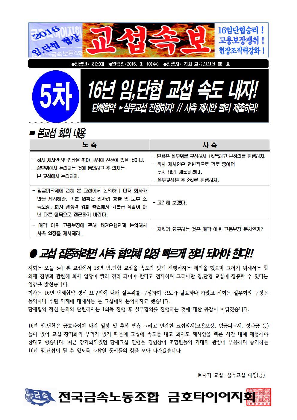 2016년 5차 본교섭001.jpg