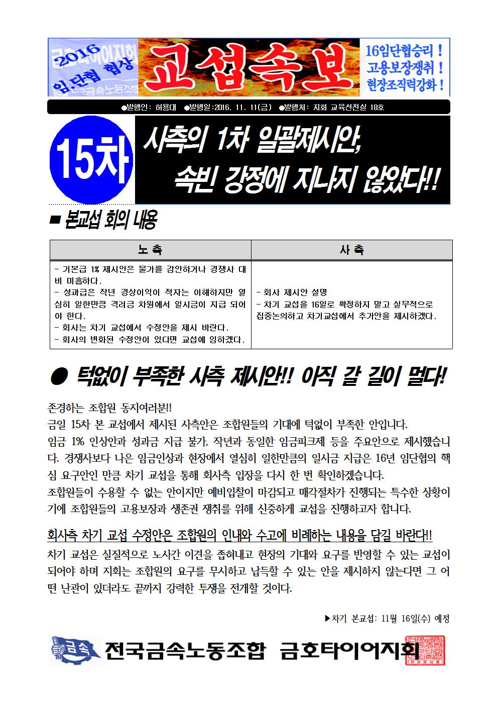 2016년 15차 본교섭001.jpg