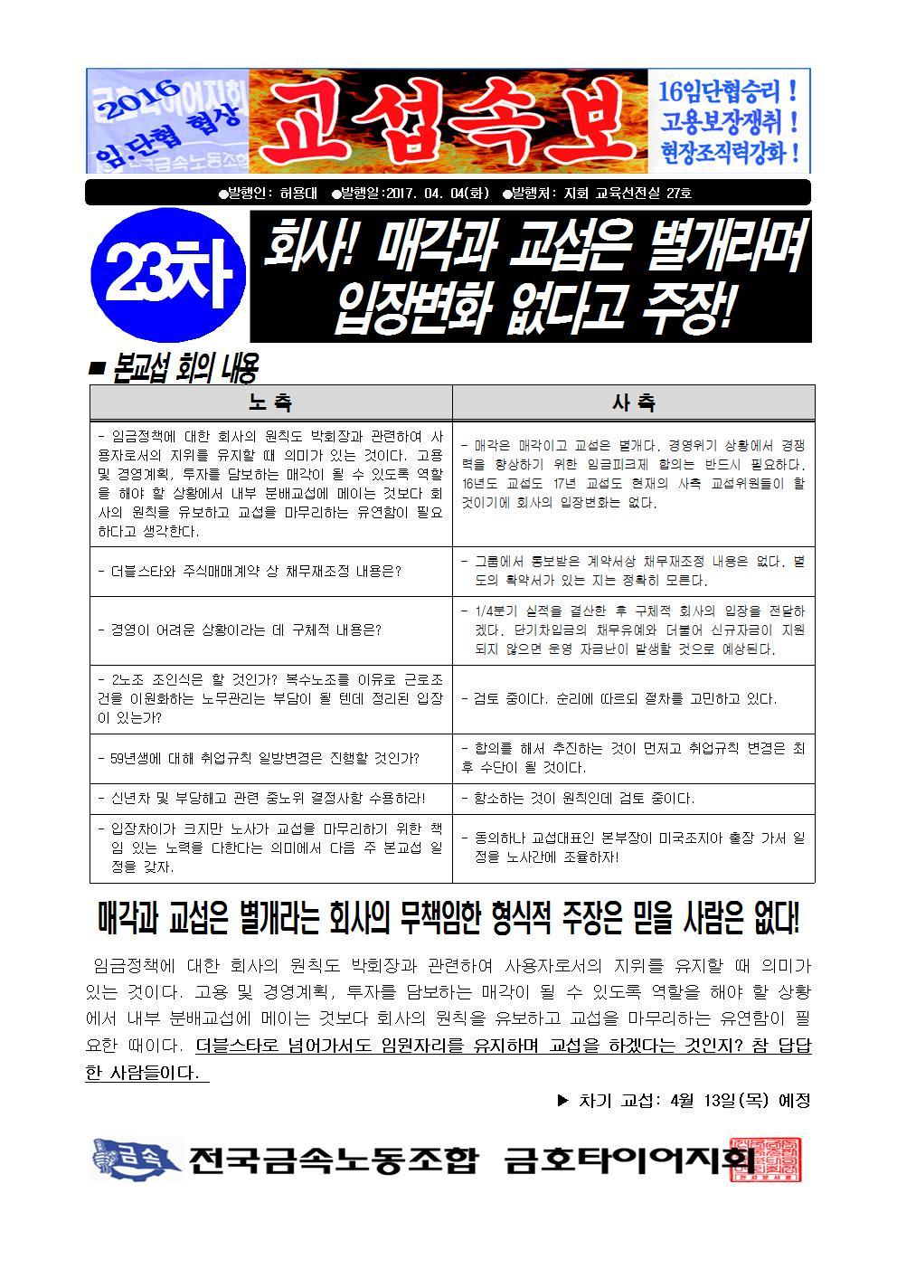 2016년 23차 본교섭001.jpg