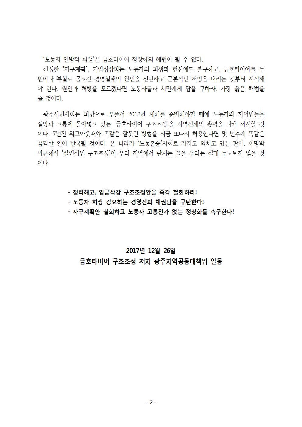 시민단체 기자회견문003.jpg
