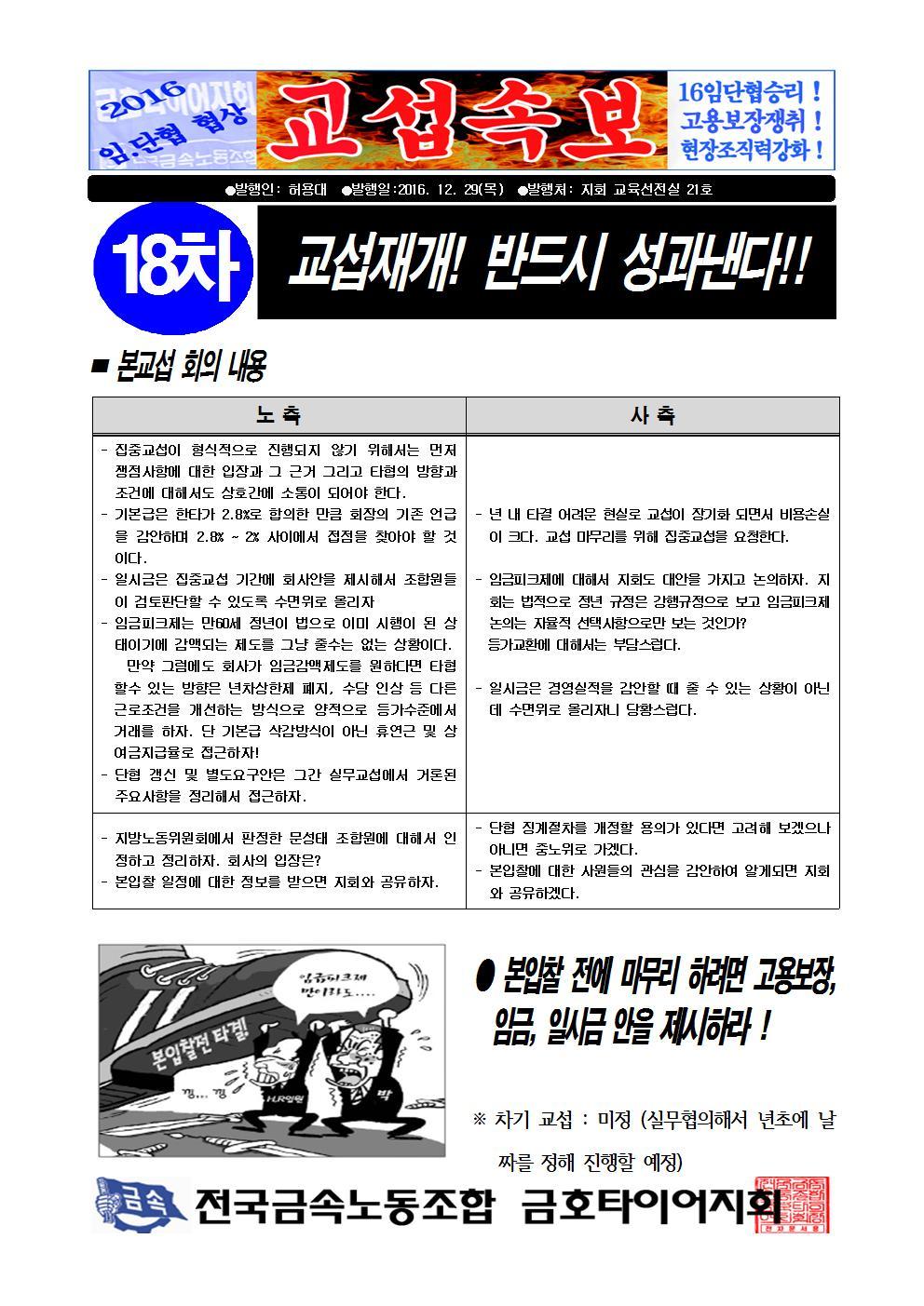 2016년 18차 본교섭001.jpg