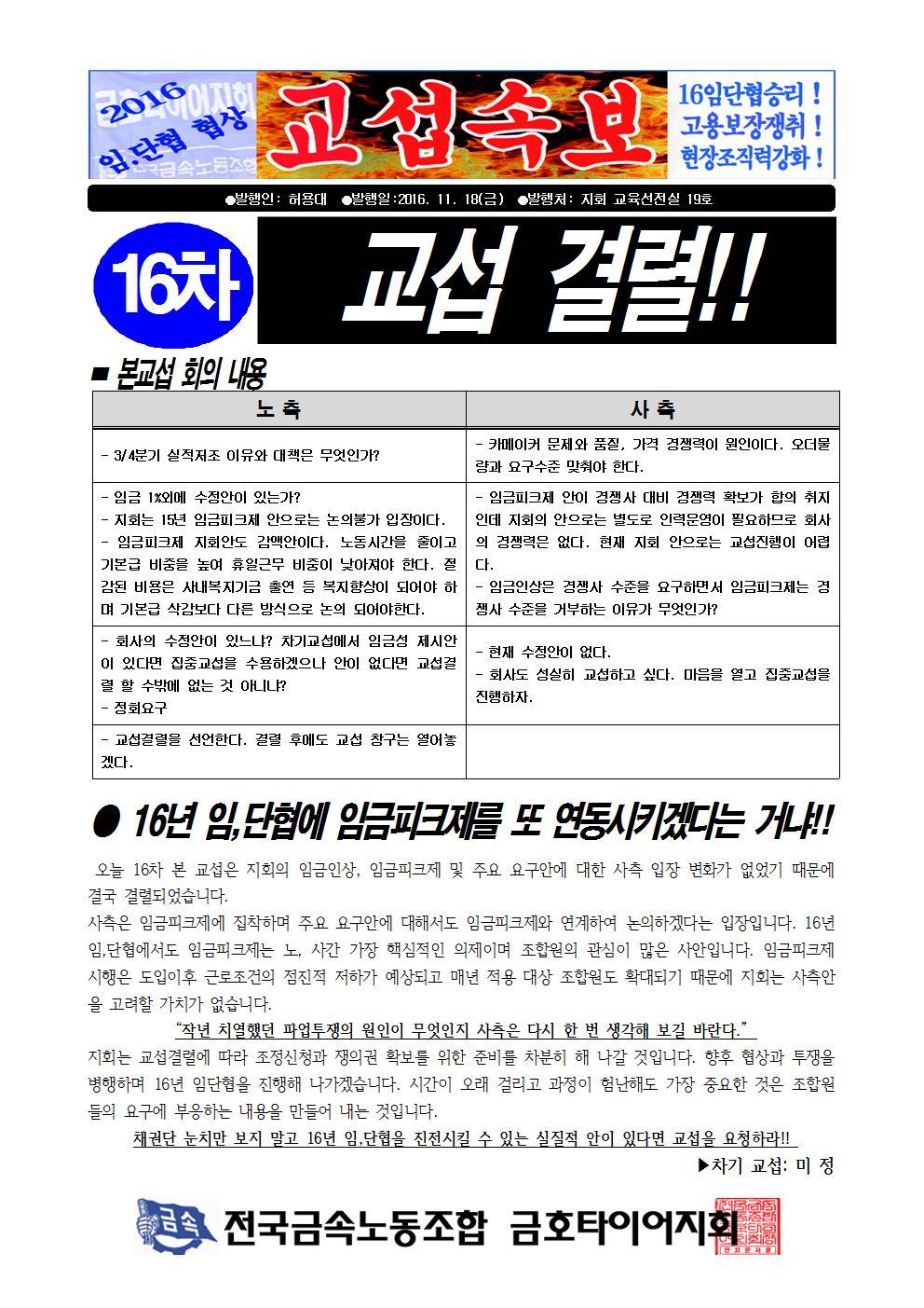 2016년 16차 본교섭001.jpg