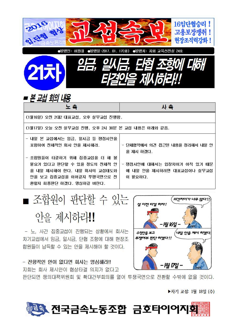 2016년 21차 본교섭001.jpg