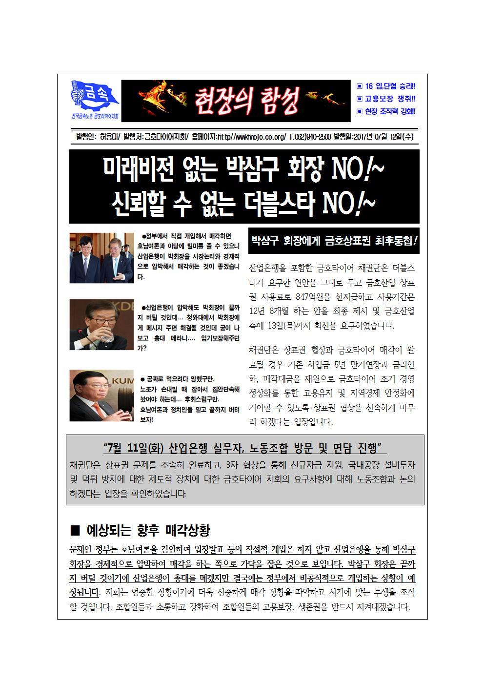 2017. 11차 유인물1001.jpg